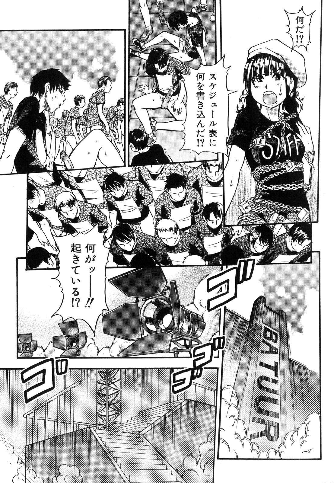Shining Musume. 6. Rainbow Six 168