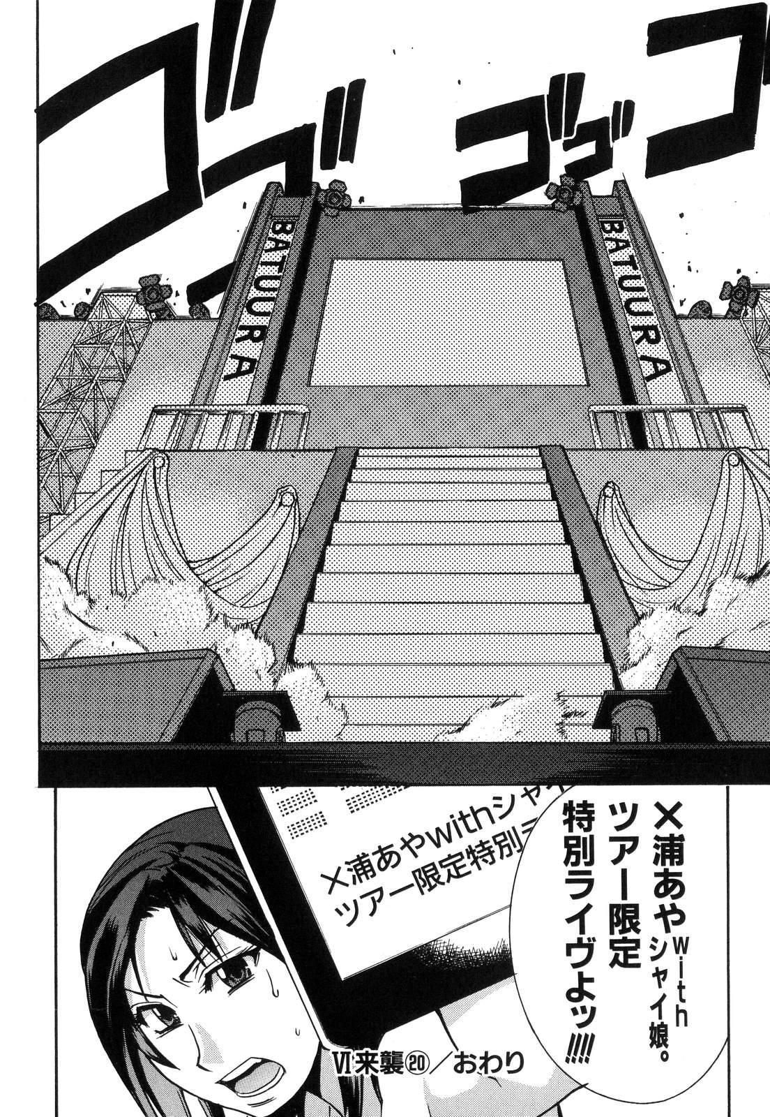 Shining Musume. 6. Rainbow Six 169