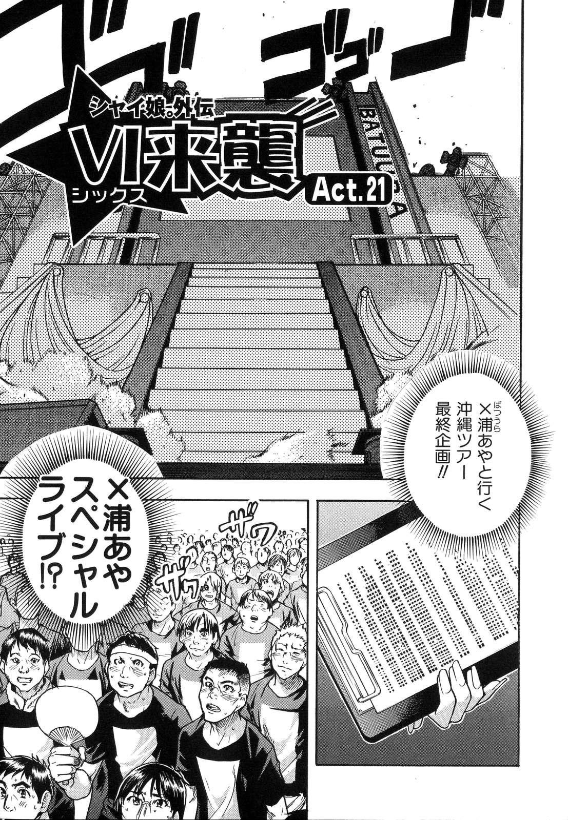 Shining Musume. 6. Rainbow Six 170