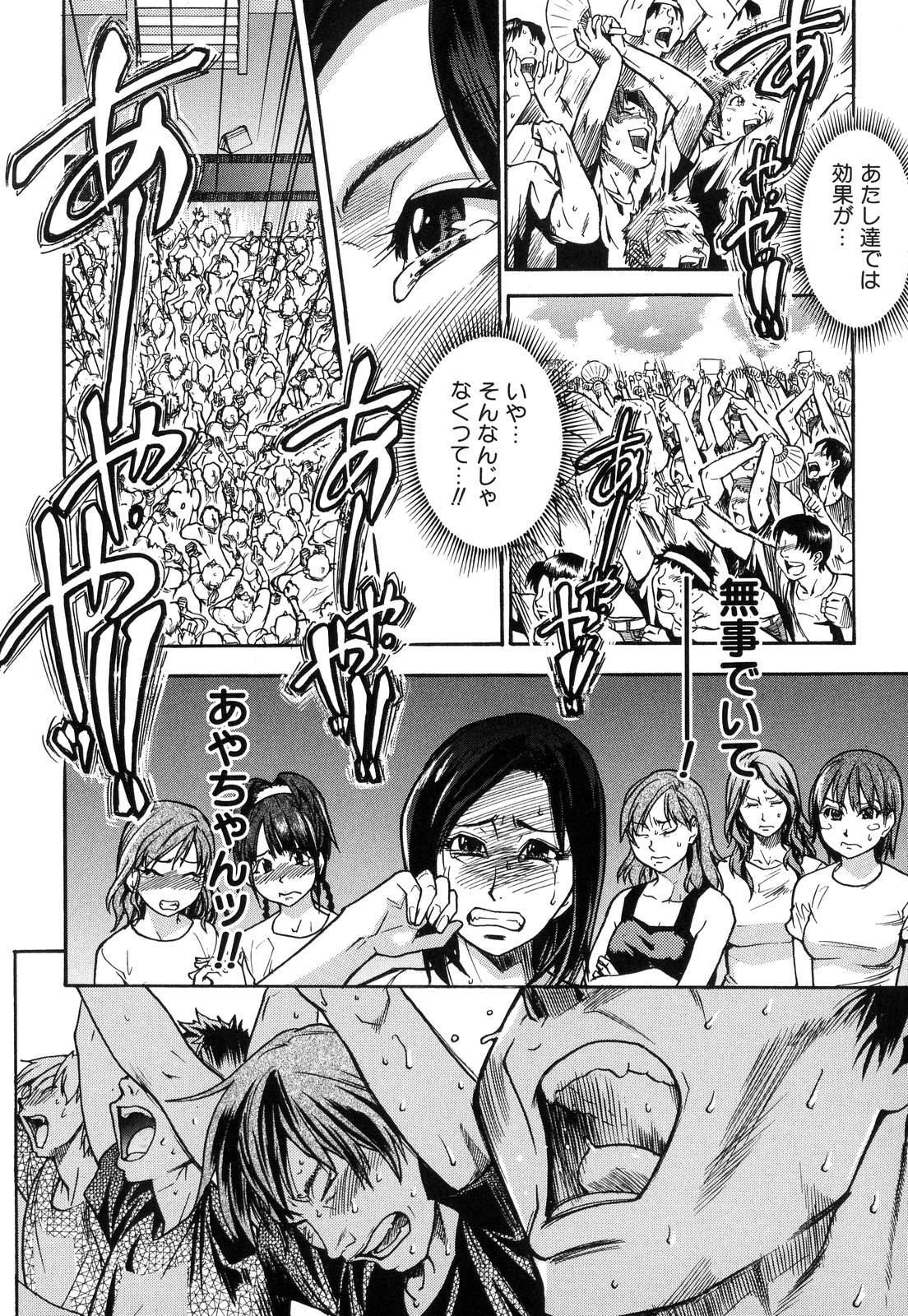 Shining Musume. 6. Rainbow Six 176