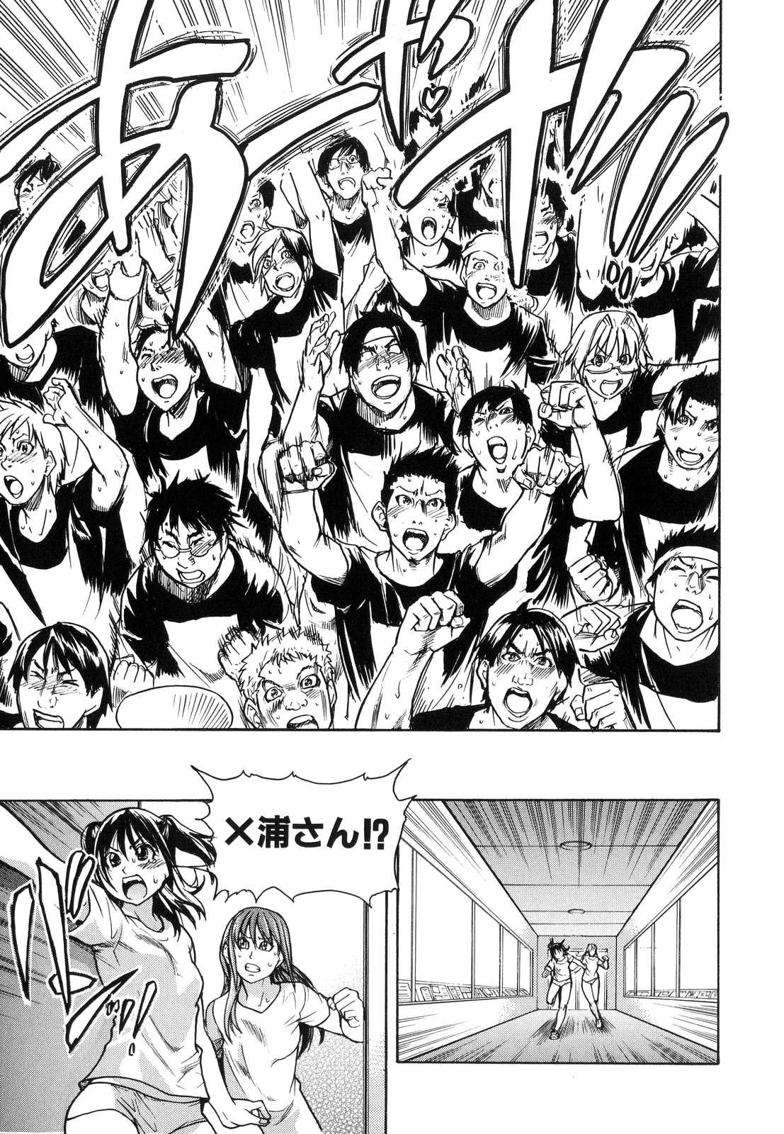 Shining Musume. 6. Rainbow Six 177