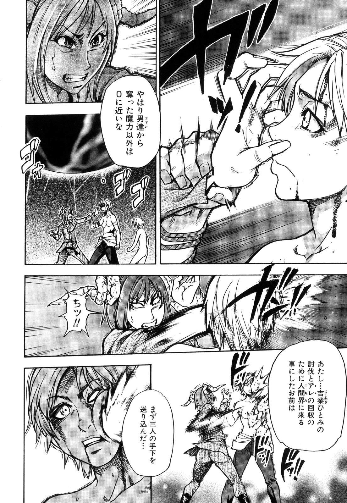Shining Musume. 6. Rainbow Six 192