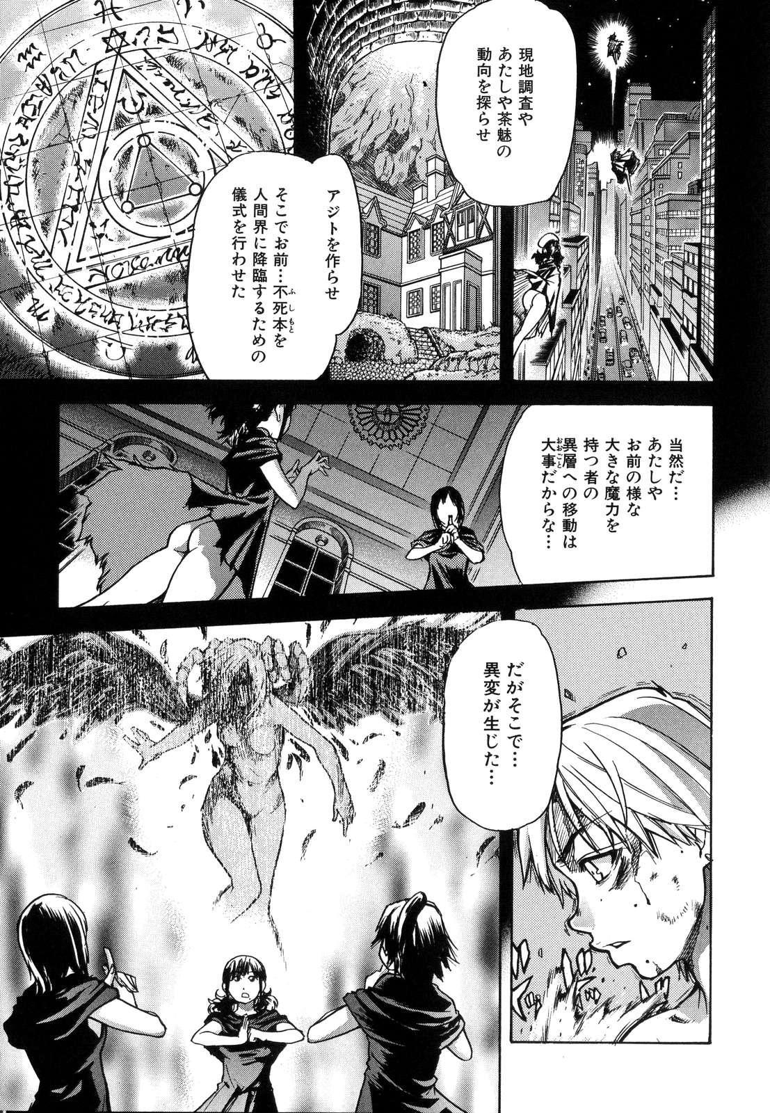 Shining Musume. 6. Rainbow Six 193