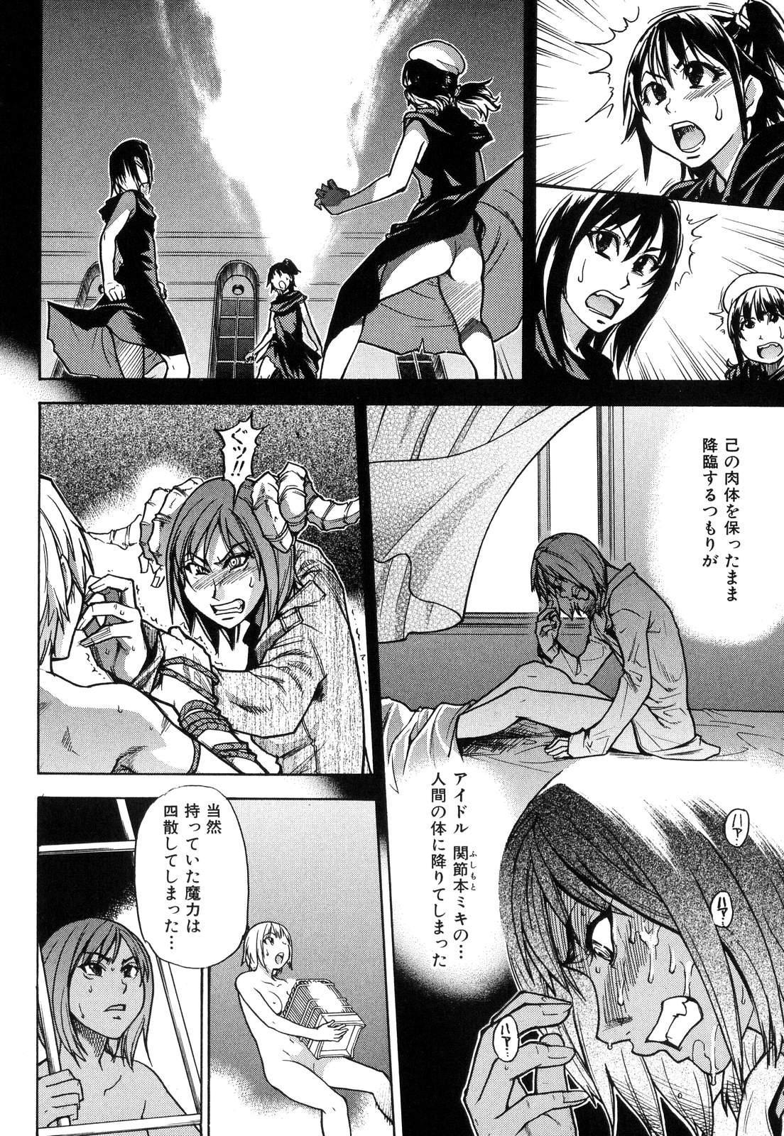 Shining Musume. 6. Rainbow Six 194