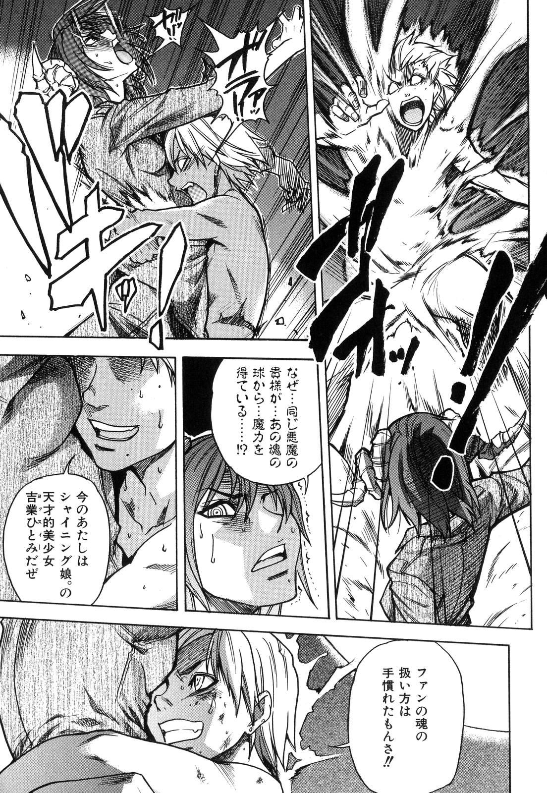 Shining Musume. 6. Rainbow Six 204