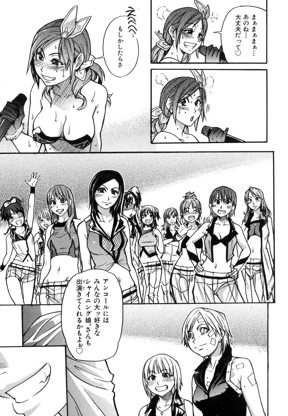 Shining Musume. 6. Rainbow Six 209