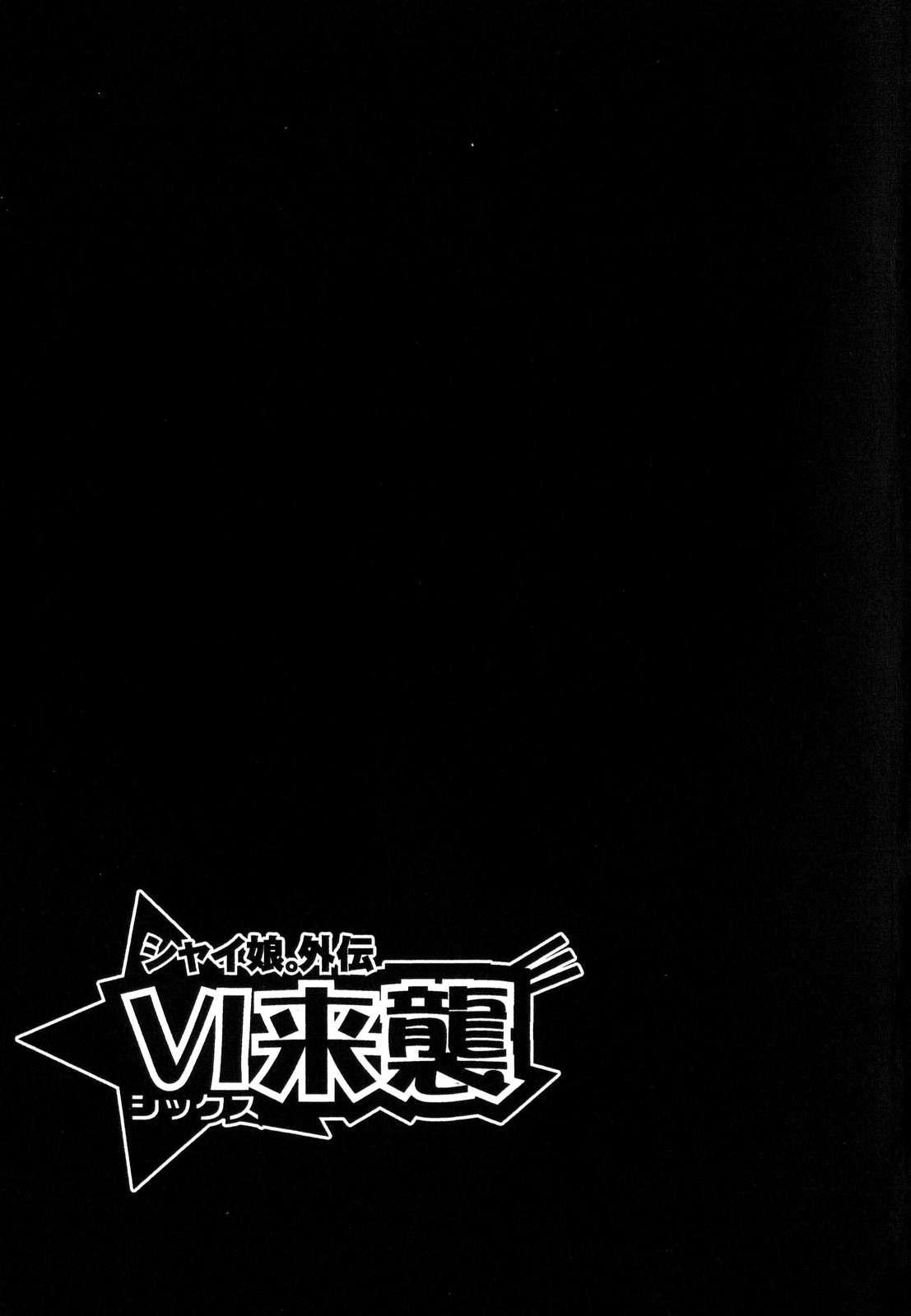 Shining Musume. 6. Rainbow Six 215