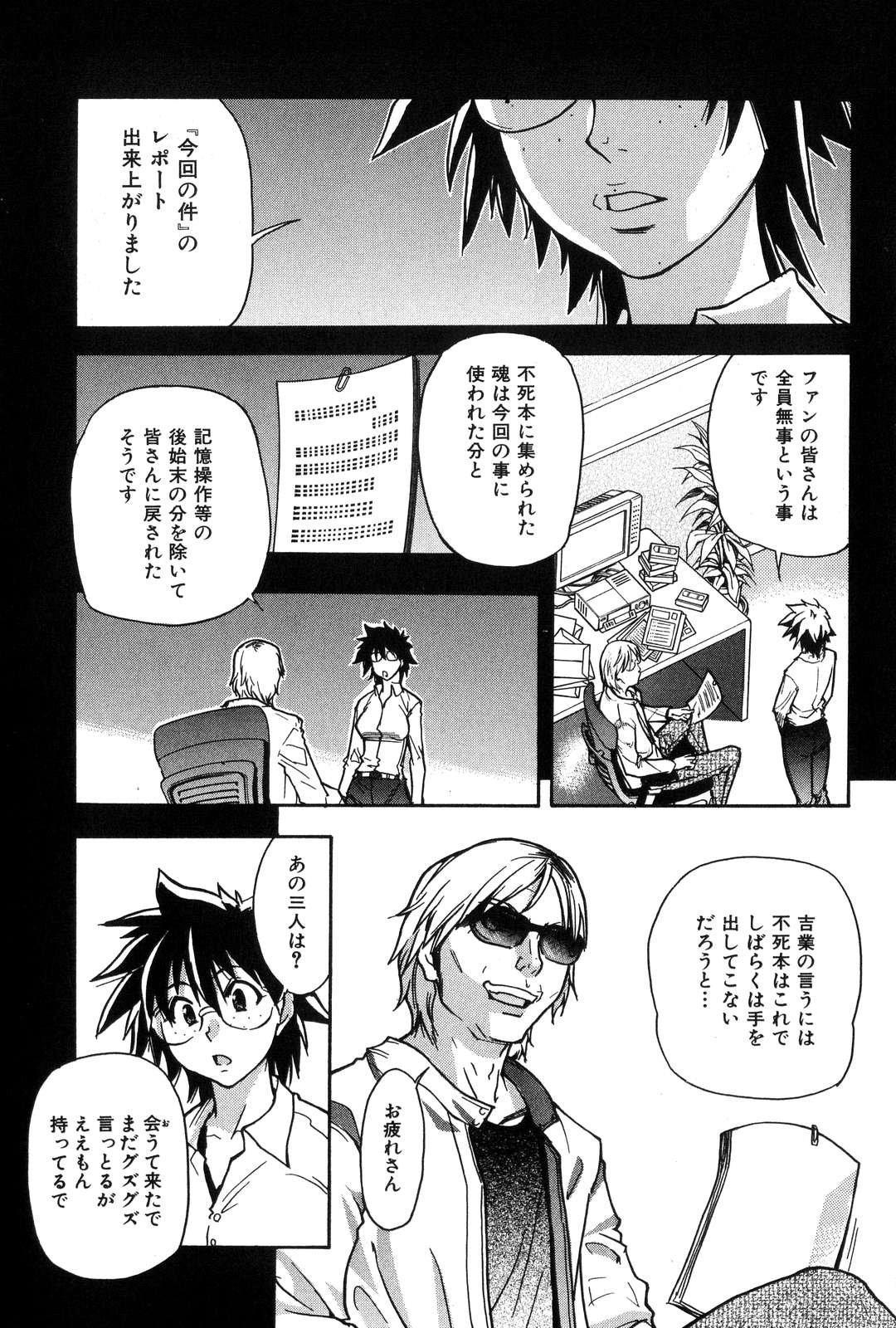 Shining Musume. 6. Rainbow Six 217
