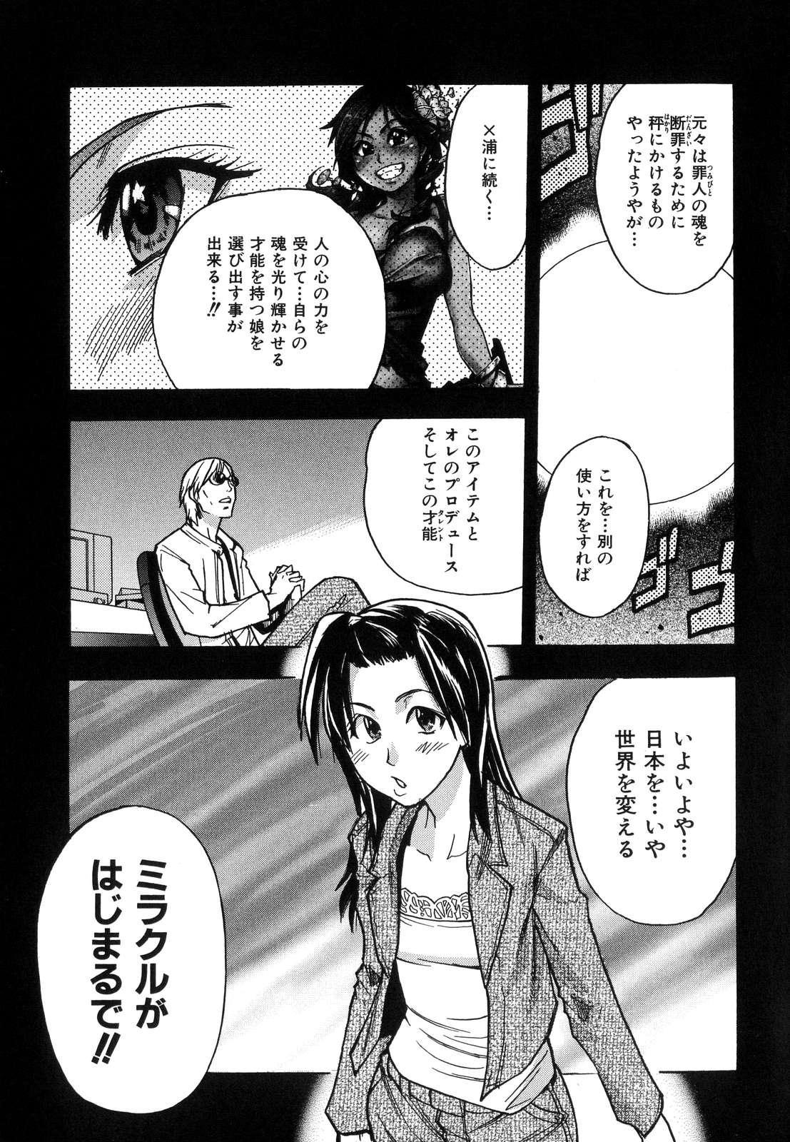Shining Musume. 6. Rainbow Six 219