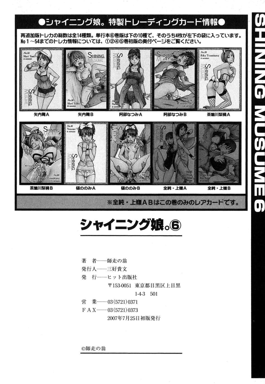 Shining Musume. 6. Rainbow Six 220