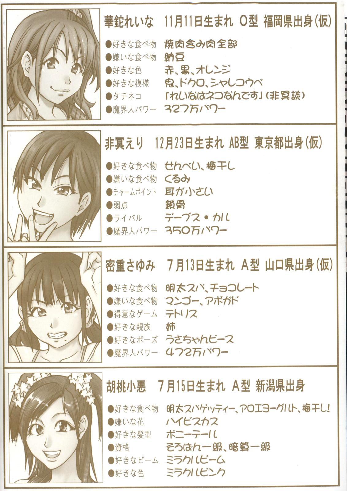 Shining Musume. 6. Rainbow Six 4