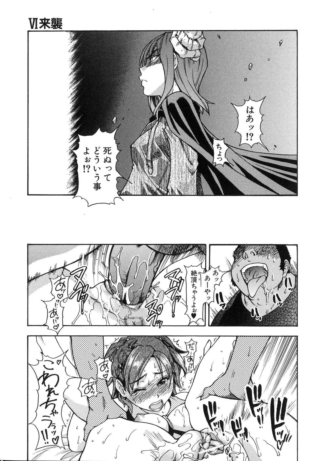 Shining Musume. 6. Rainbow Six 55