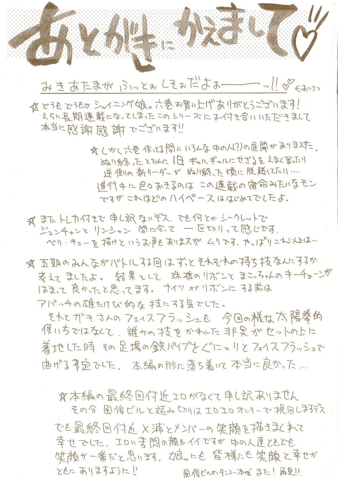 Shining Musume. 6. Rainbow Six 5