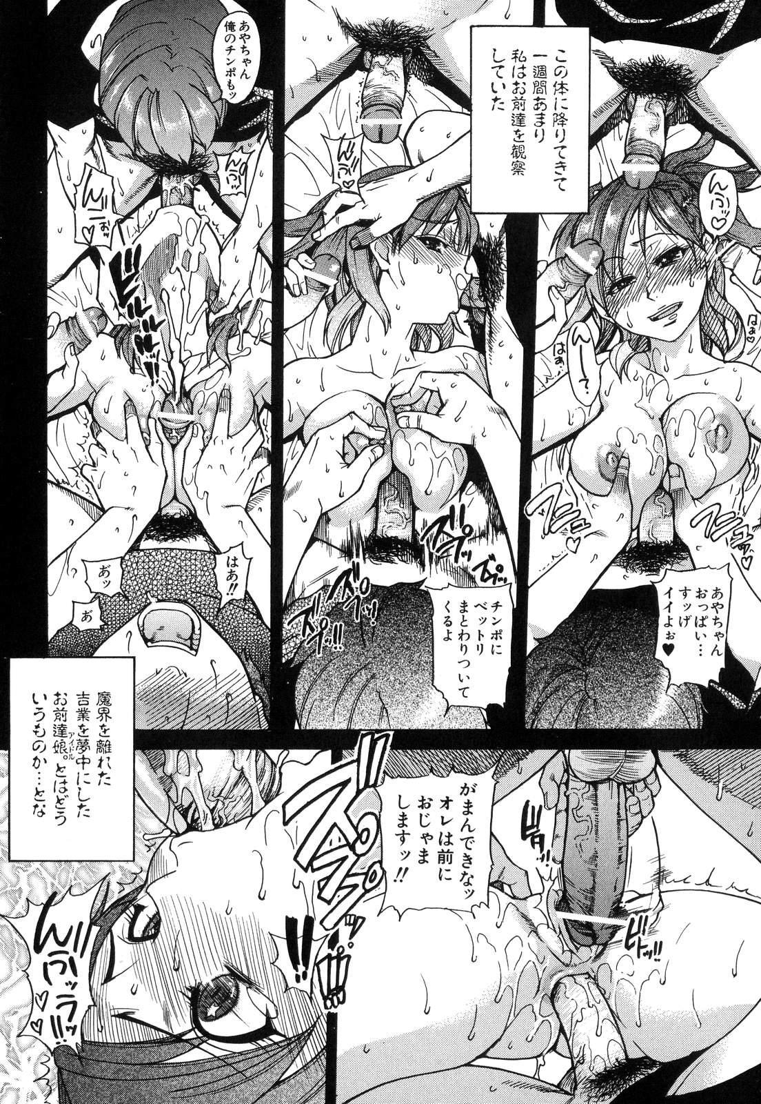 Shining Musume. 6. Rainbow Six 80