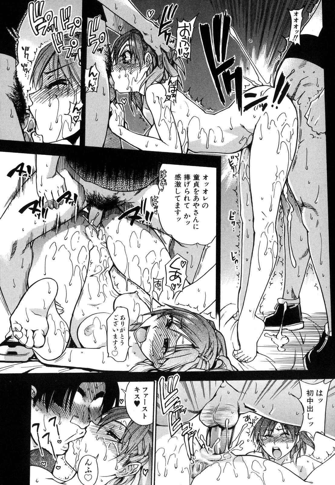 Shining Musume. 6. Rainbow Six 91