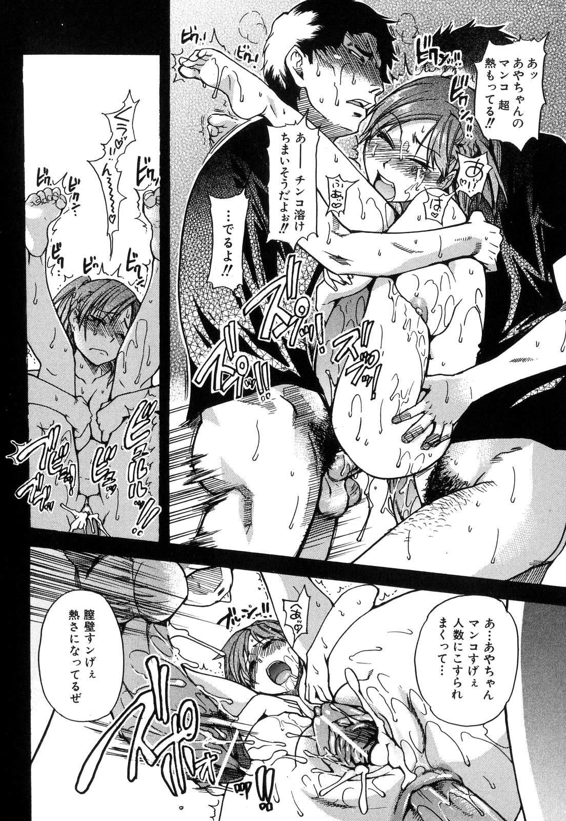 Shining Musume. 6. Rainbow Six 92