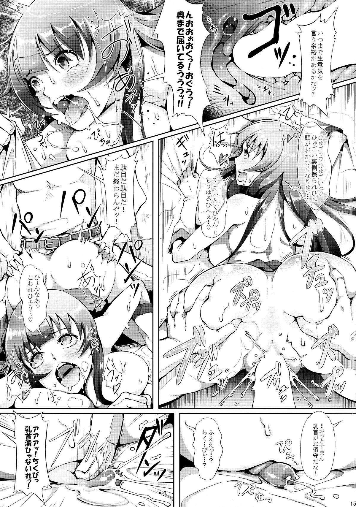 (C86) [Gesshu (Chouzetsu Bishoujo mine)] Te-toku-san ♪ Tank ni Ana ga Aichatta (Kantai Collection -KanColle-) 16