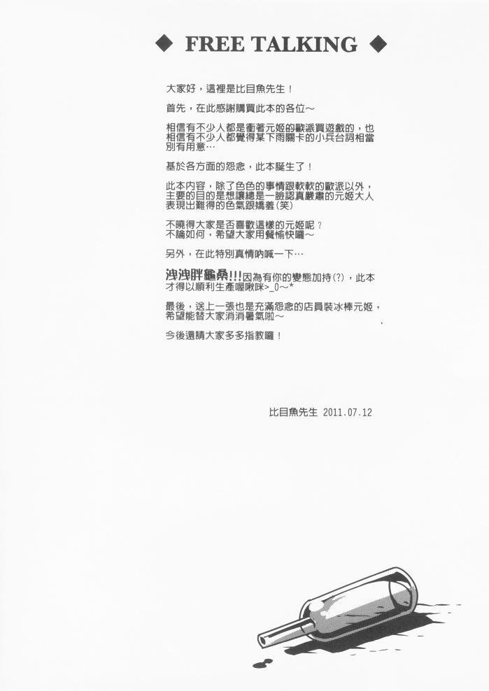 Gyakuhime Musou 23