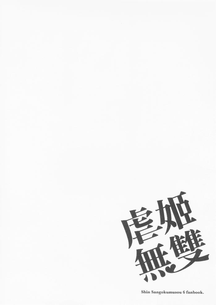 Gyakuhime Musou 3