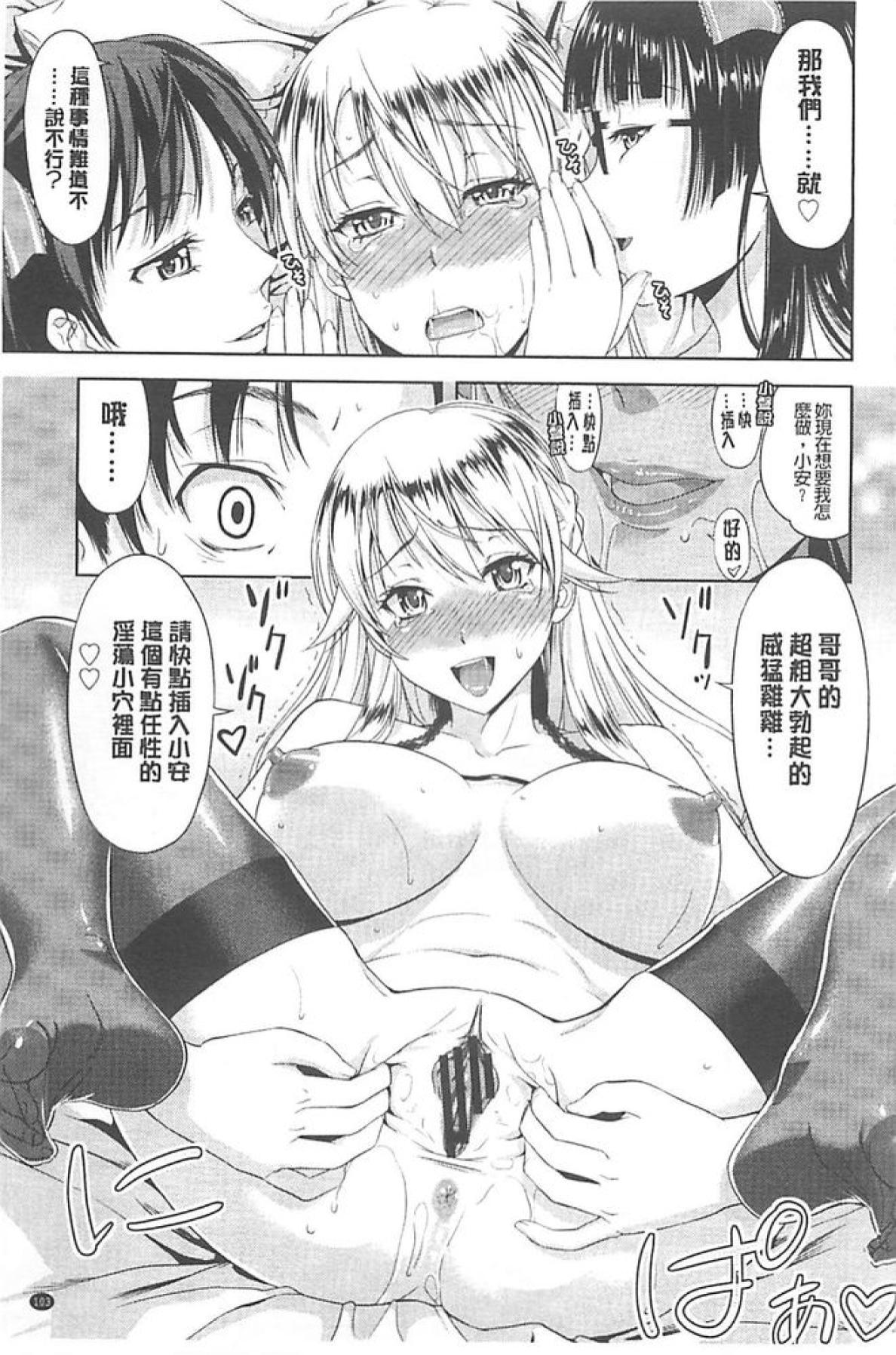Chichi Otome   美乳的乙女 103