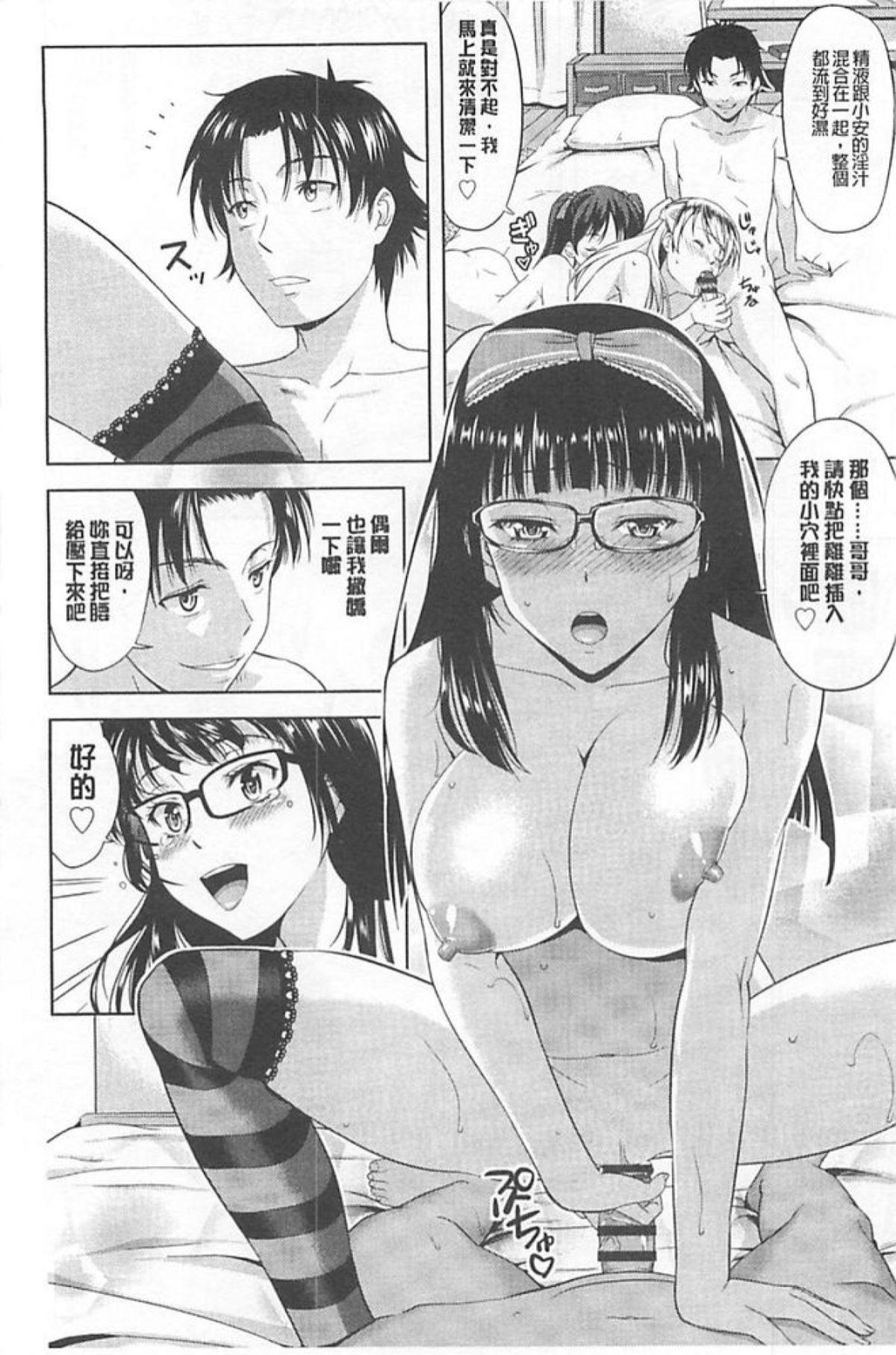 Chichi Otome   美乳的乙女 108
