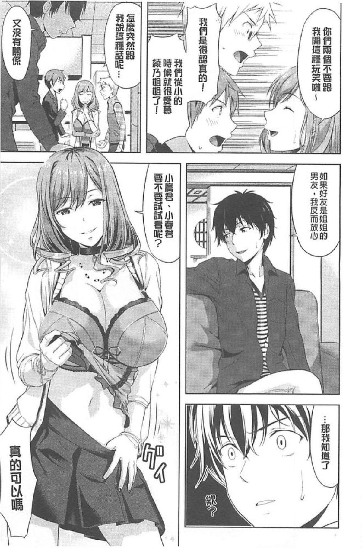 Chichi Otome   美乳的乙女 11