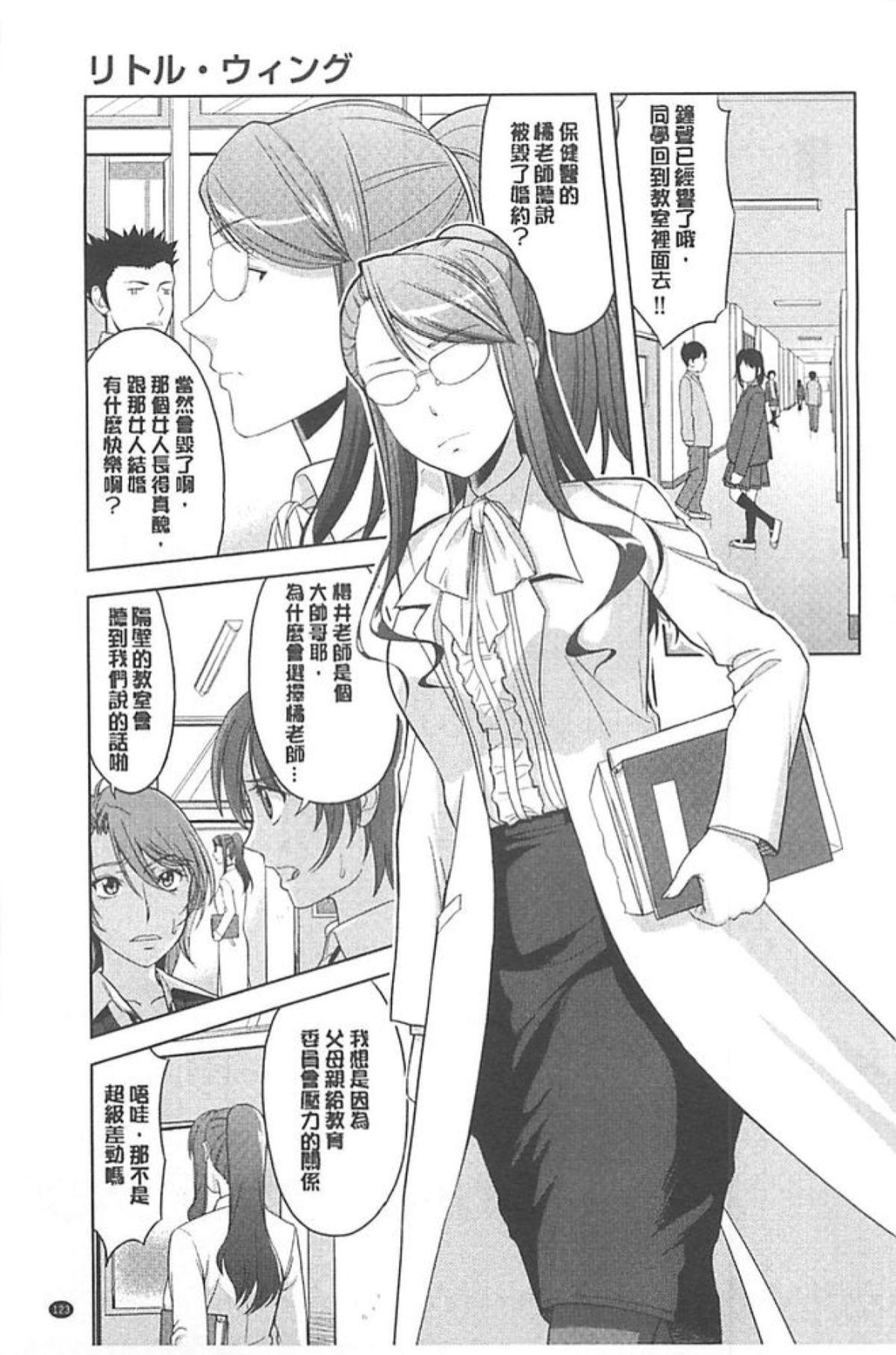 Chichi Otome   美乳的乙女 123