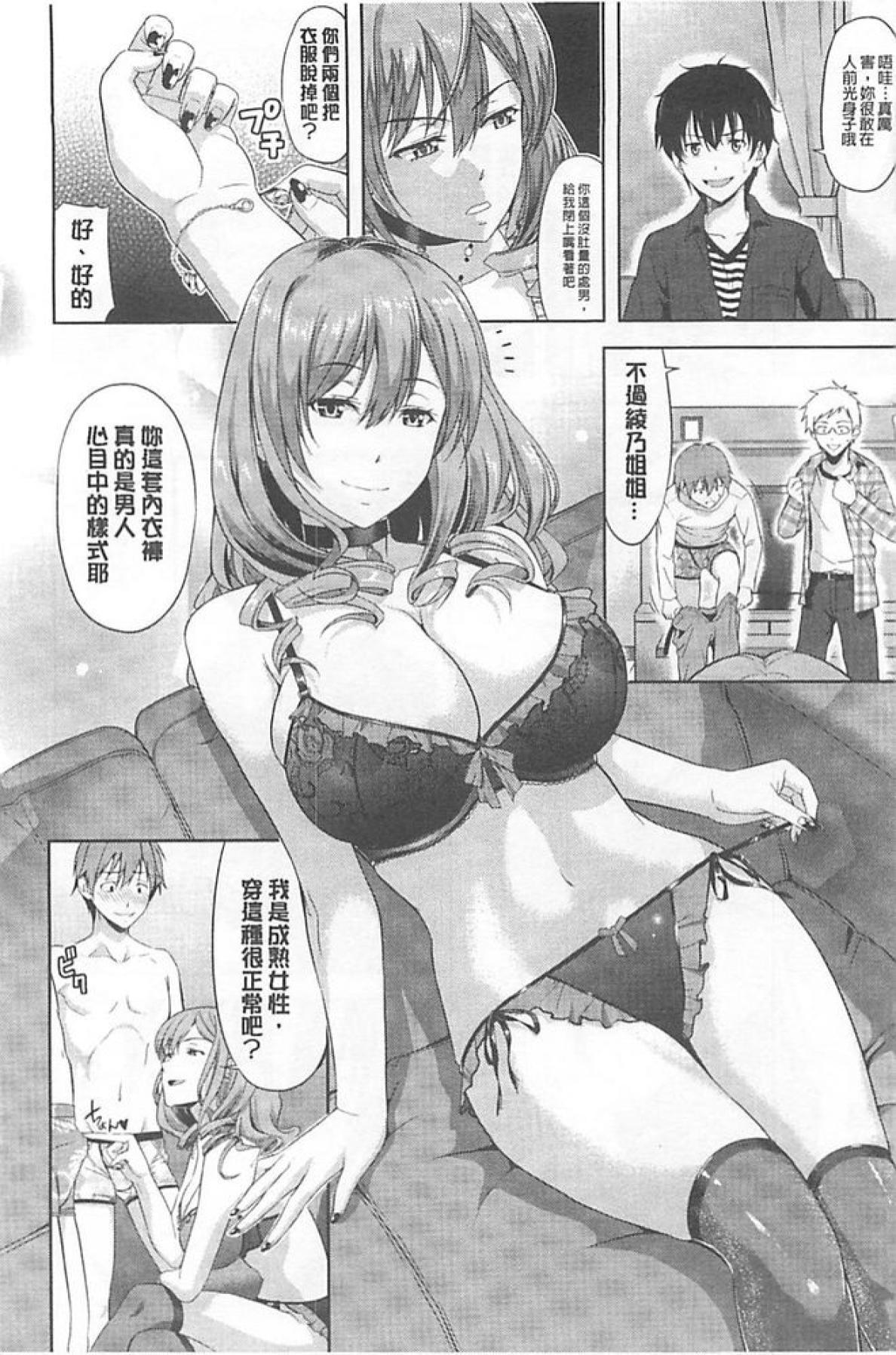 Chichi Otome   美乳的乙女 12
