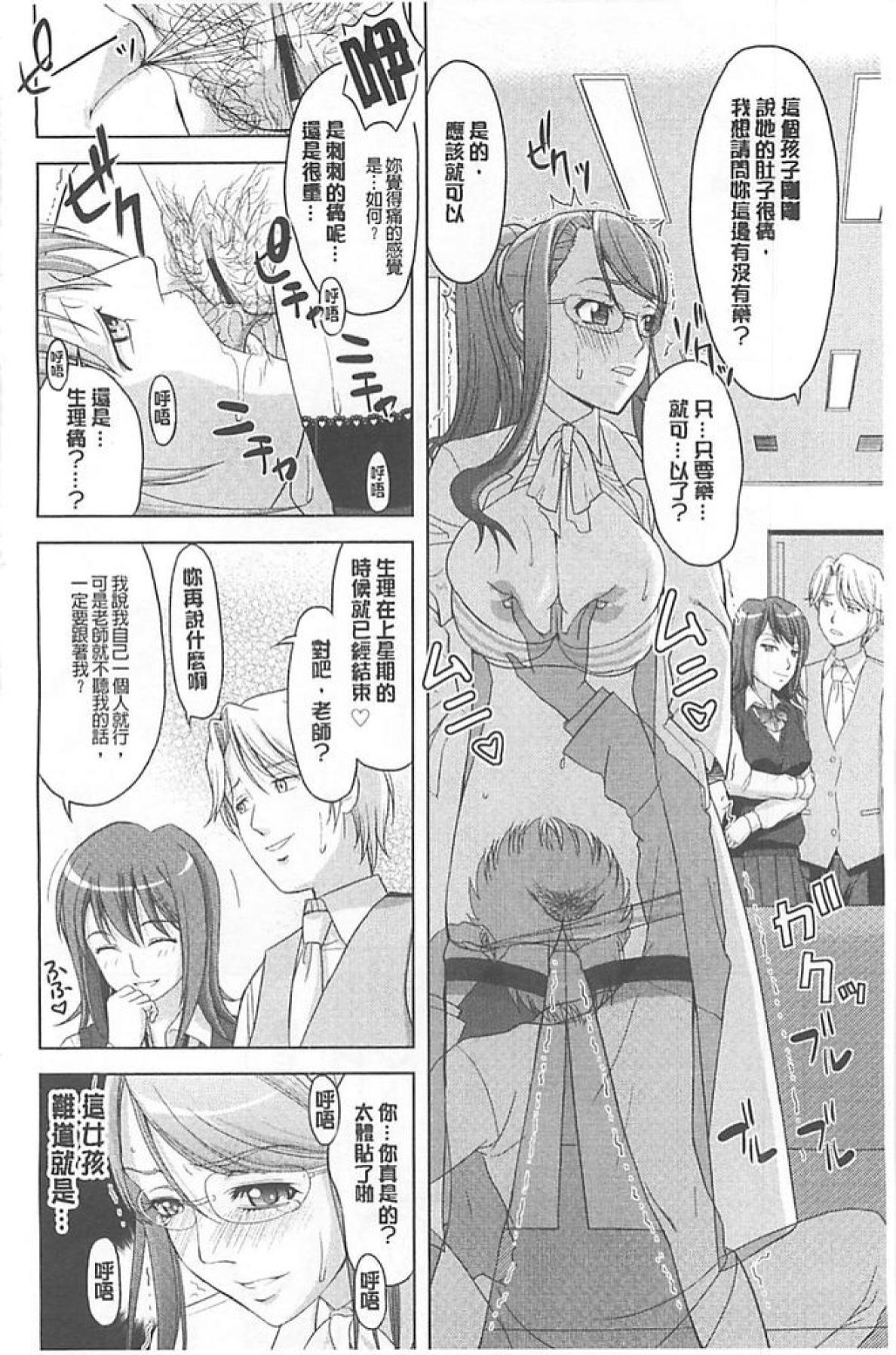 Chichi Otome   美乳的乙女 130