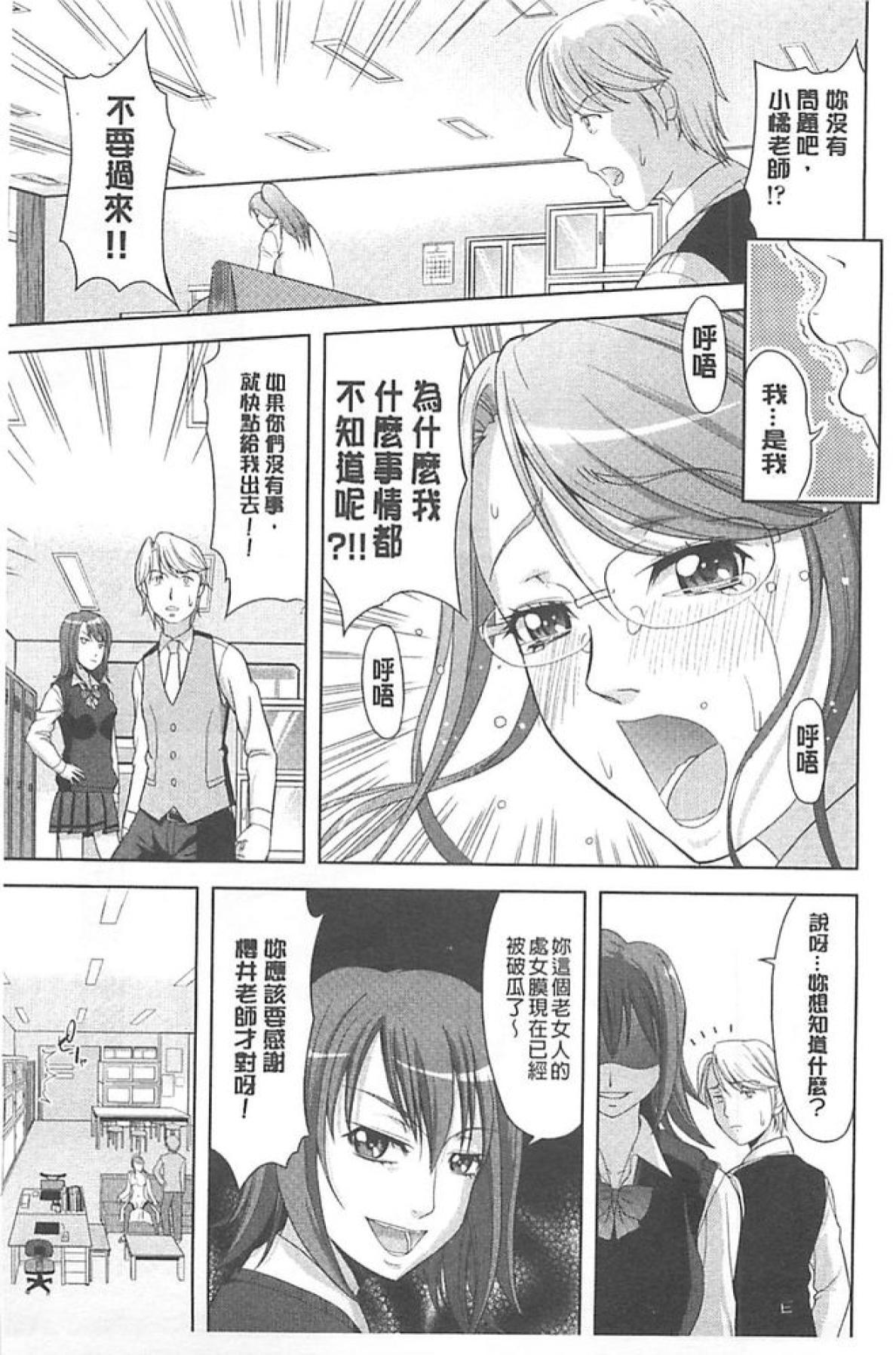 Chichi Otome   美乳的乙女 133