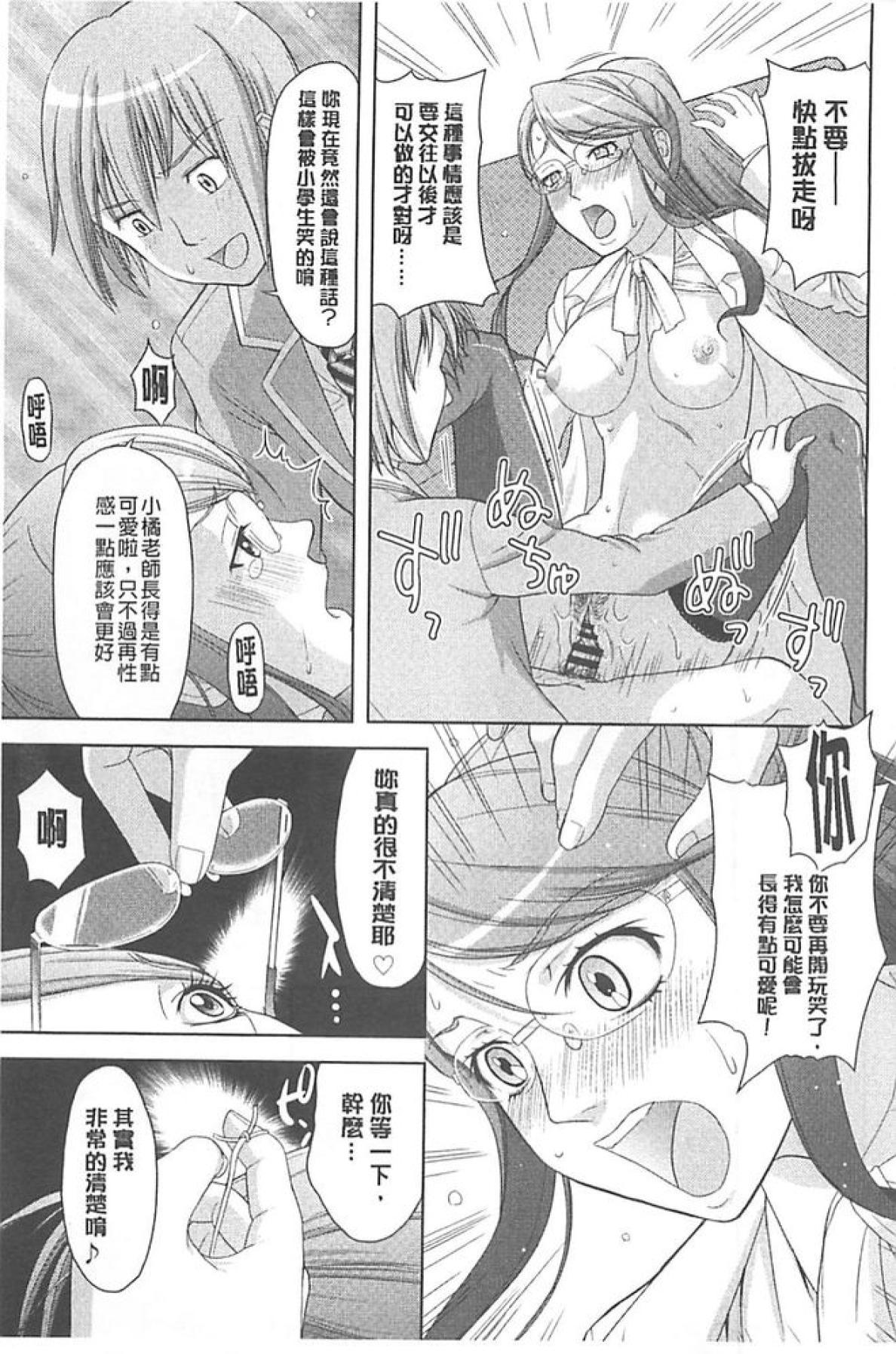 Chichi Otome   美乳的乙女 135