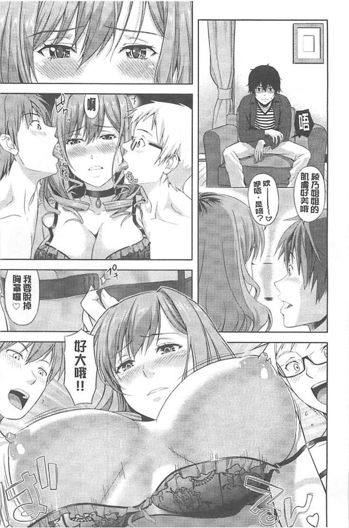 Chichi Otome   美乳的乙女 13