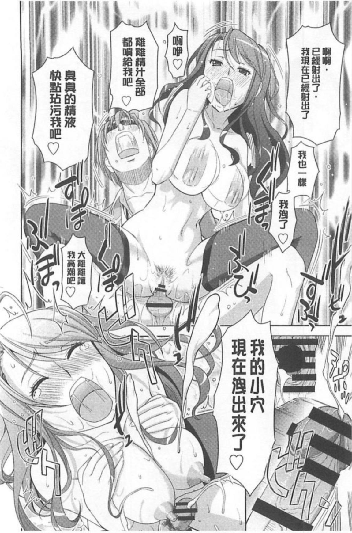 Chichi Otome   美乳的乙女 144