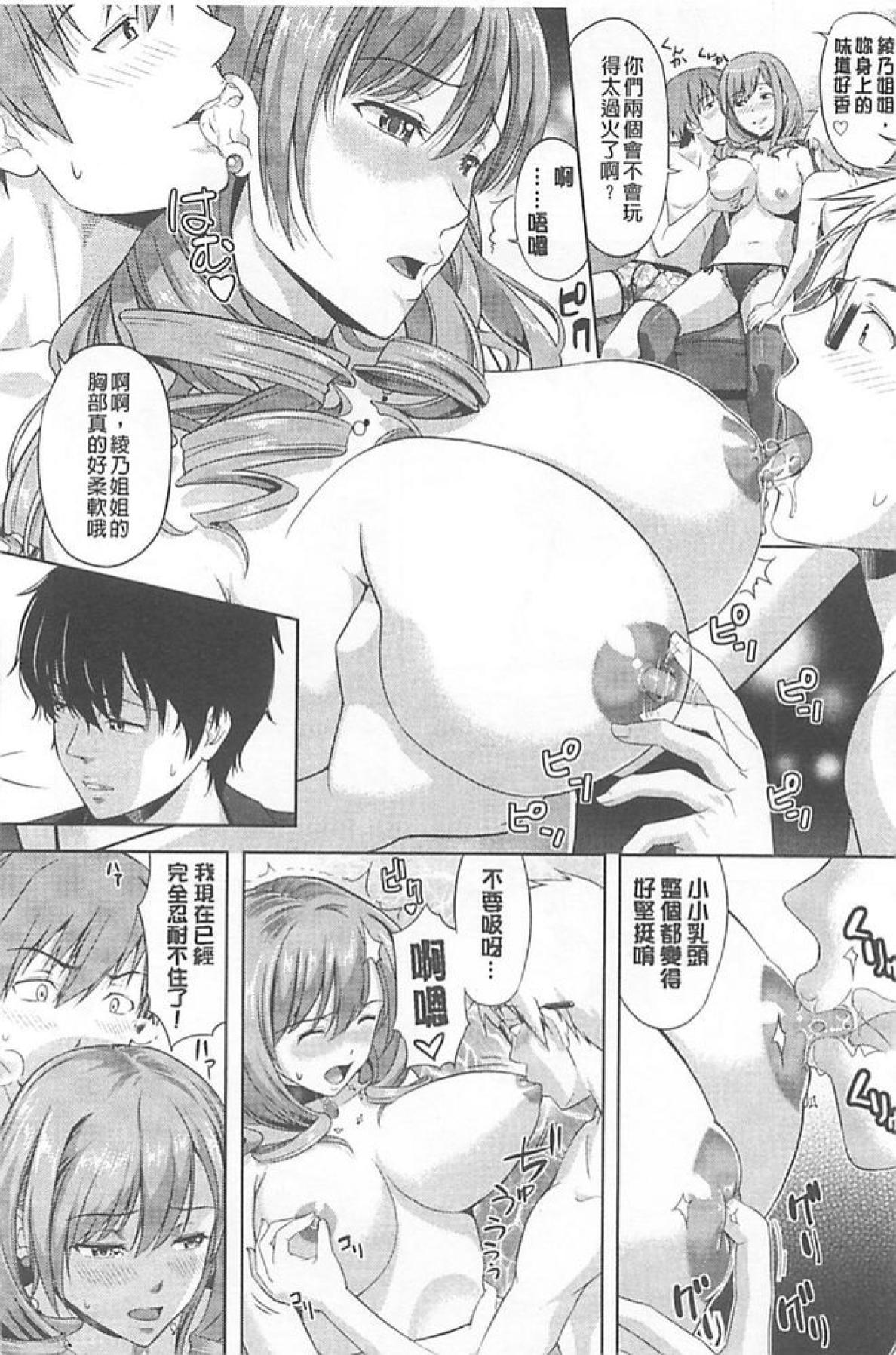 Chichi Otome   美乳的乙女 14