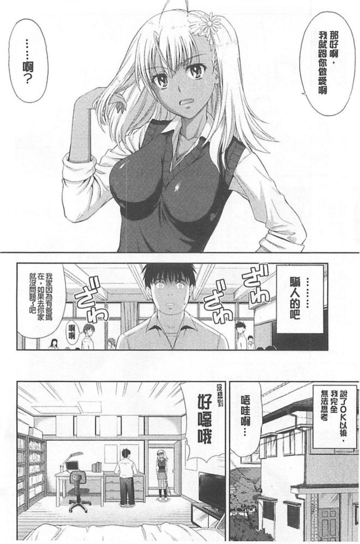Chichi Otome   美乳的乙女 152