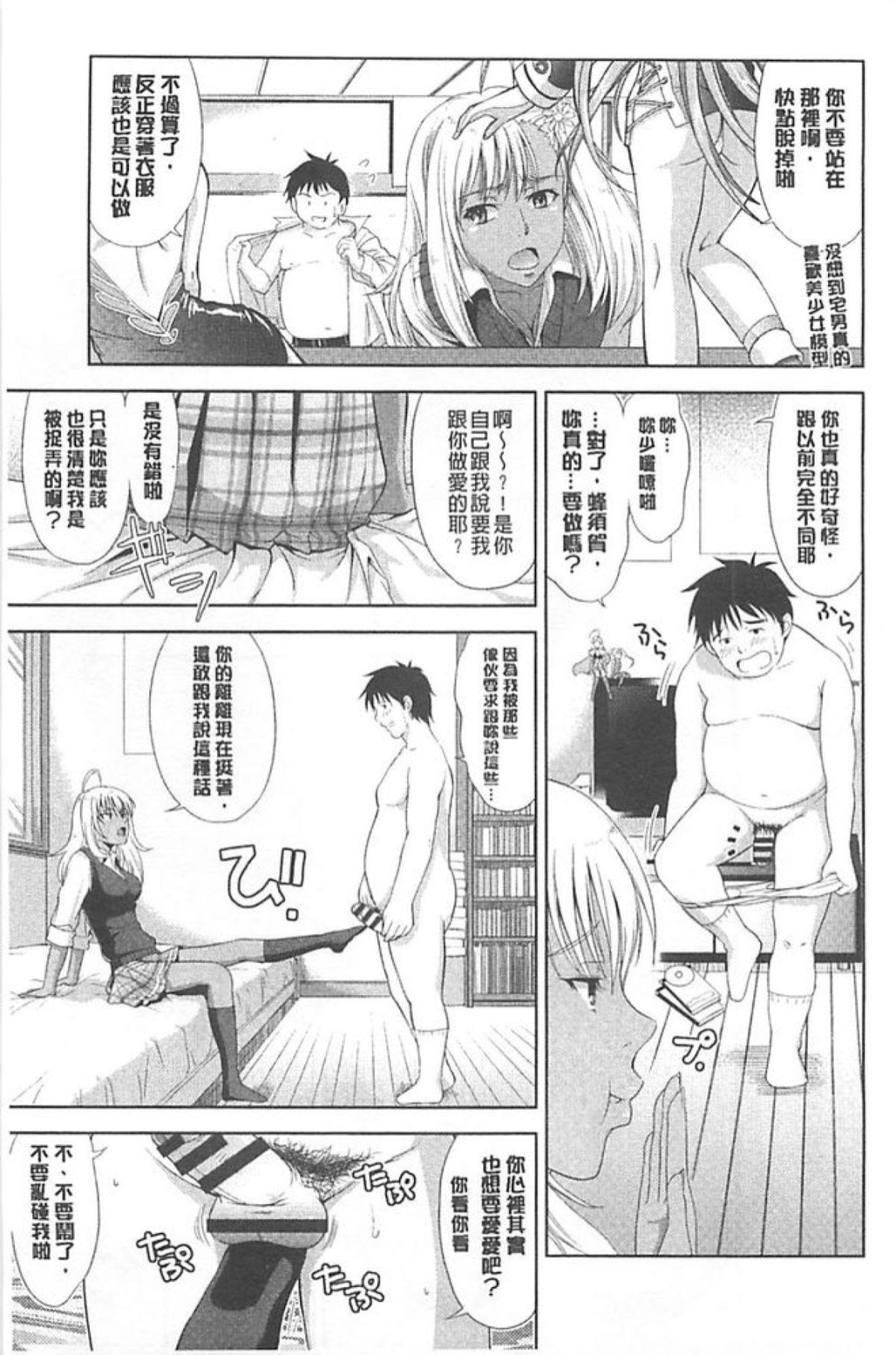 Chichi Otome   美乳的乙女 153