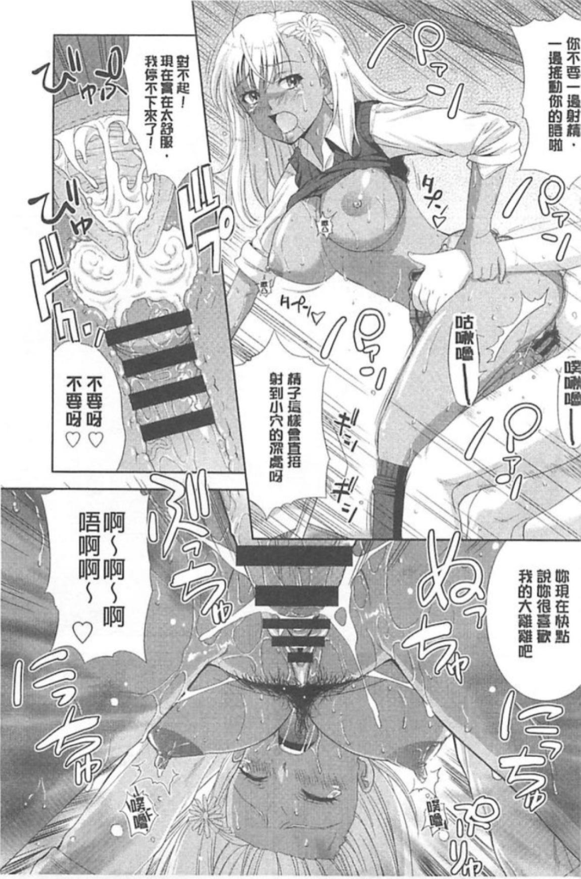 Chichi Otome   美乳的乙女 165