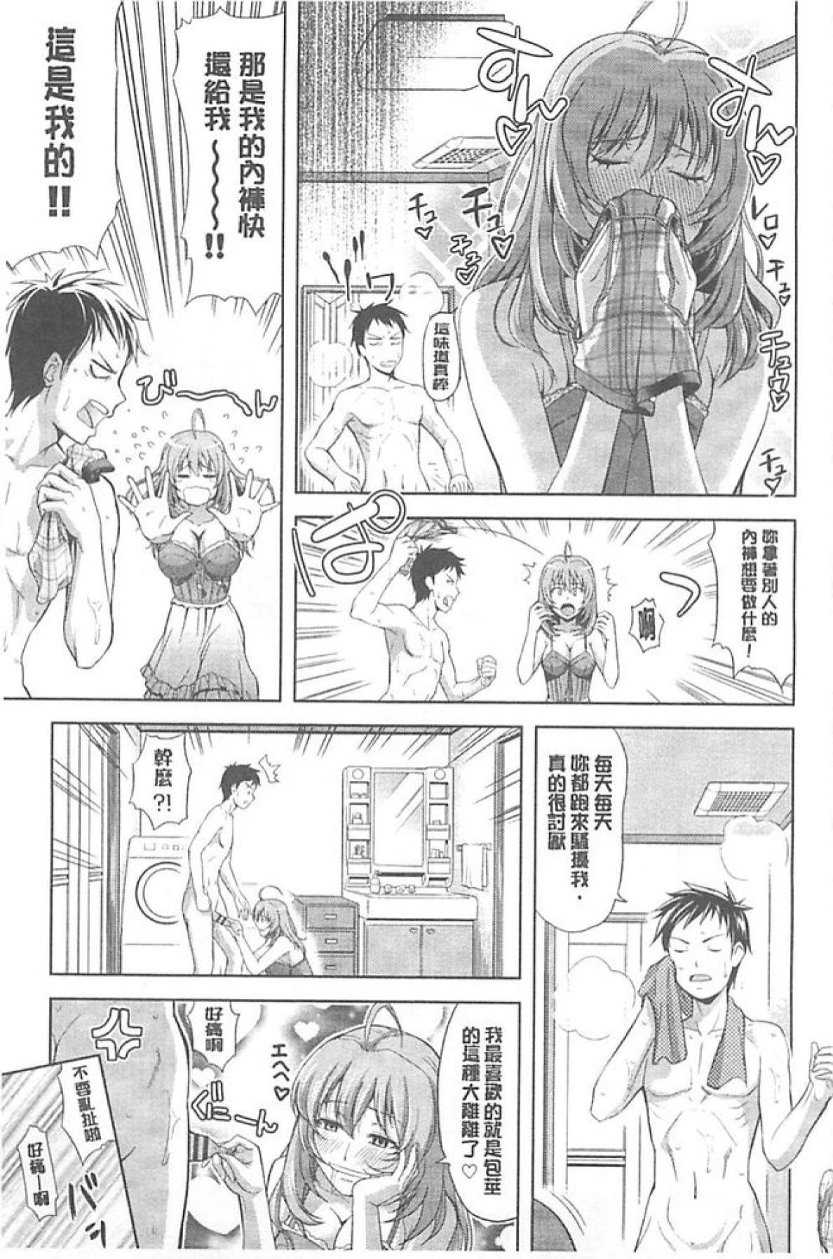 Chichi Otome   美乳的乙女 173