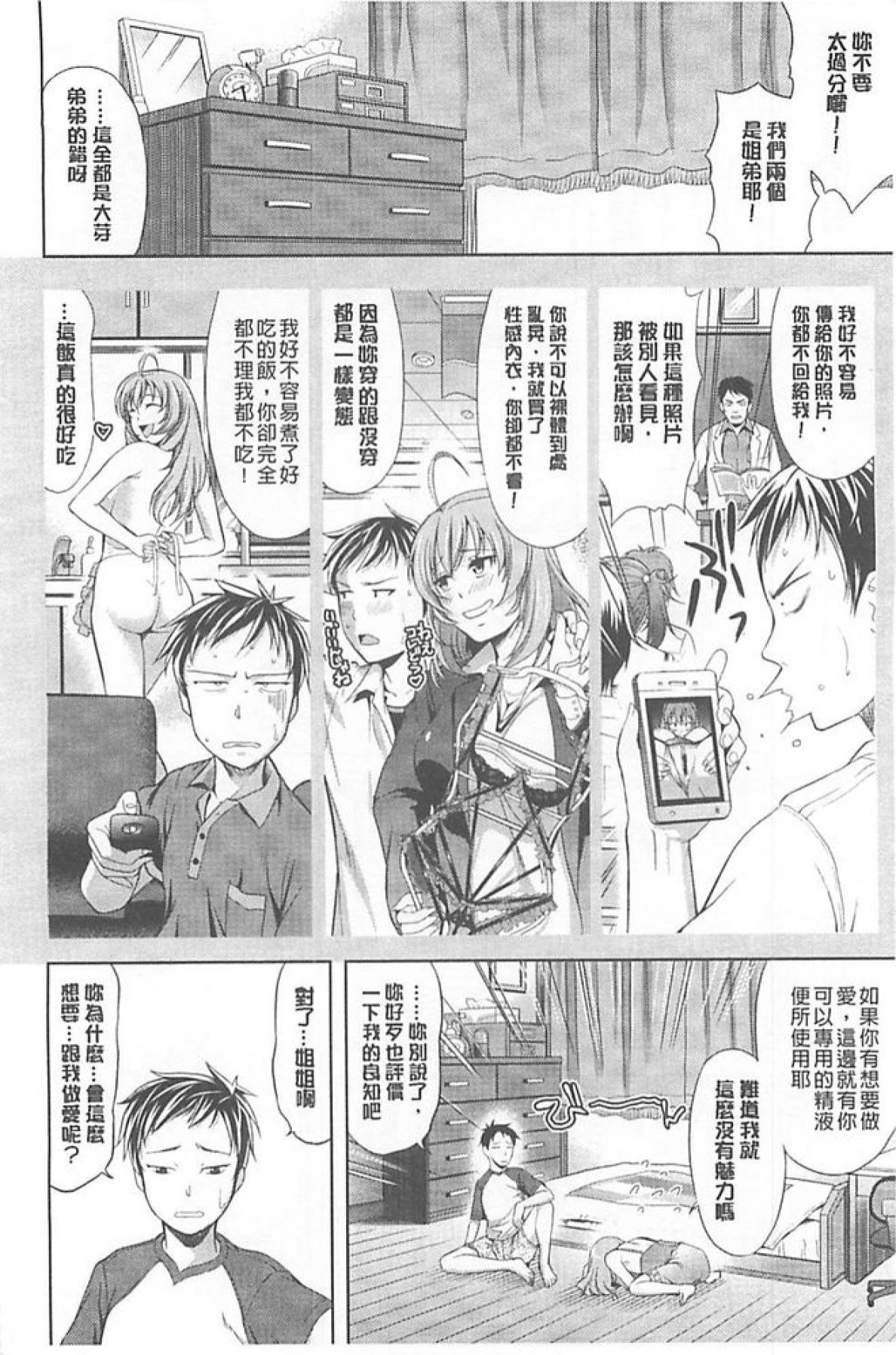 Chichi Otome   美乳的乙女 174