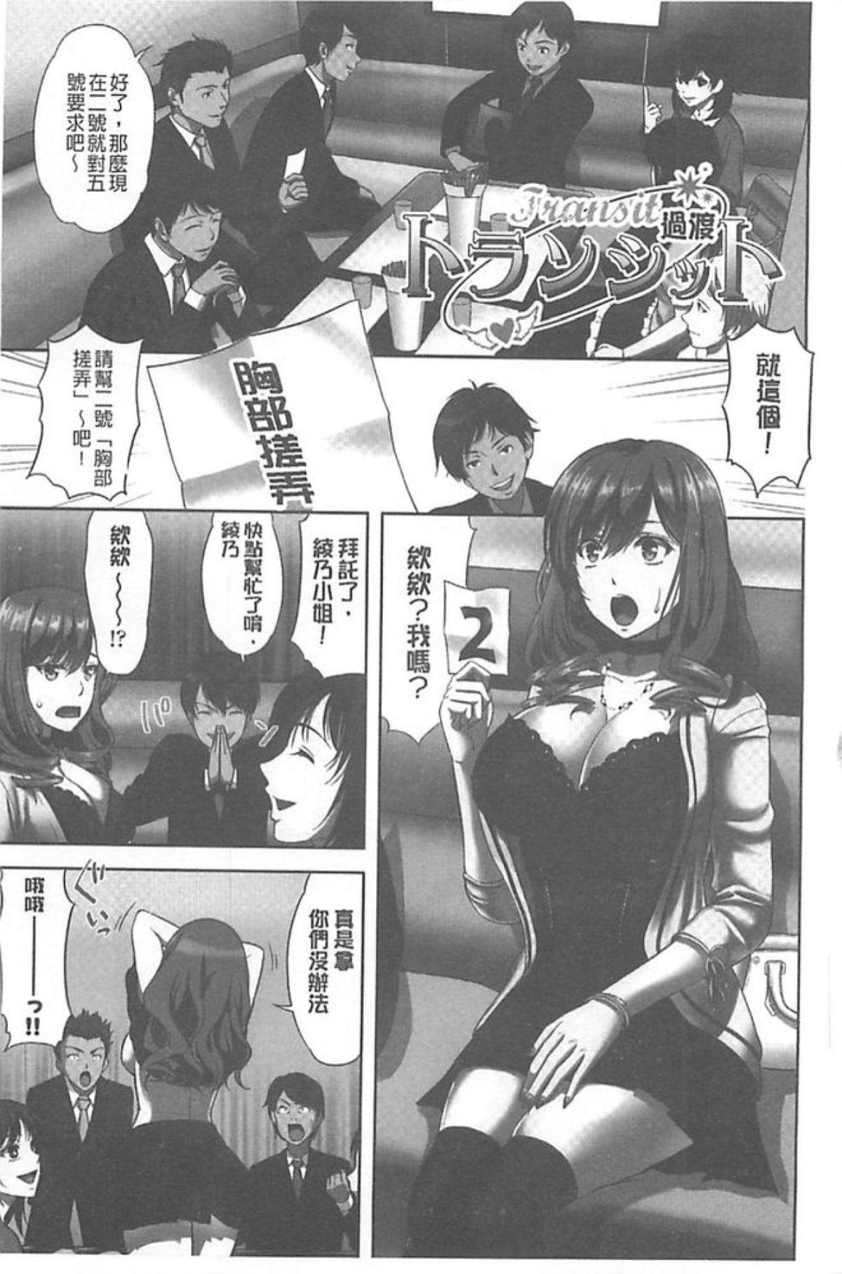 Chichi Otome   美乳的乙女 3
