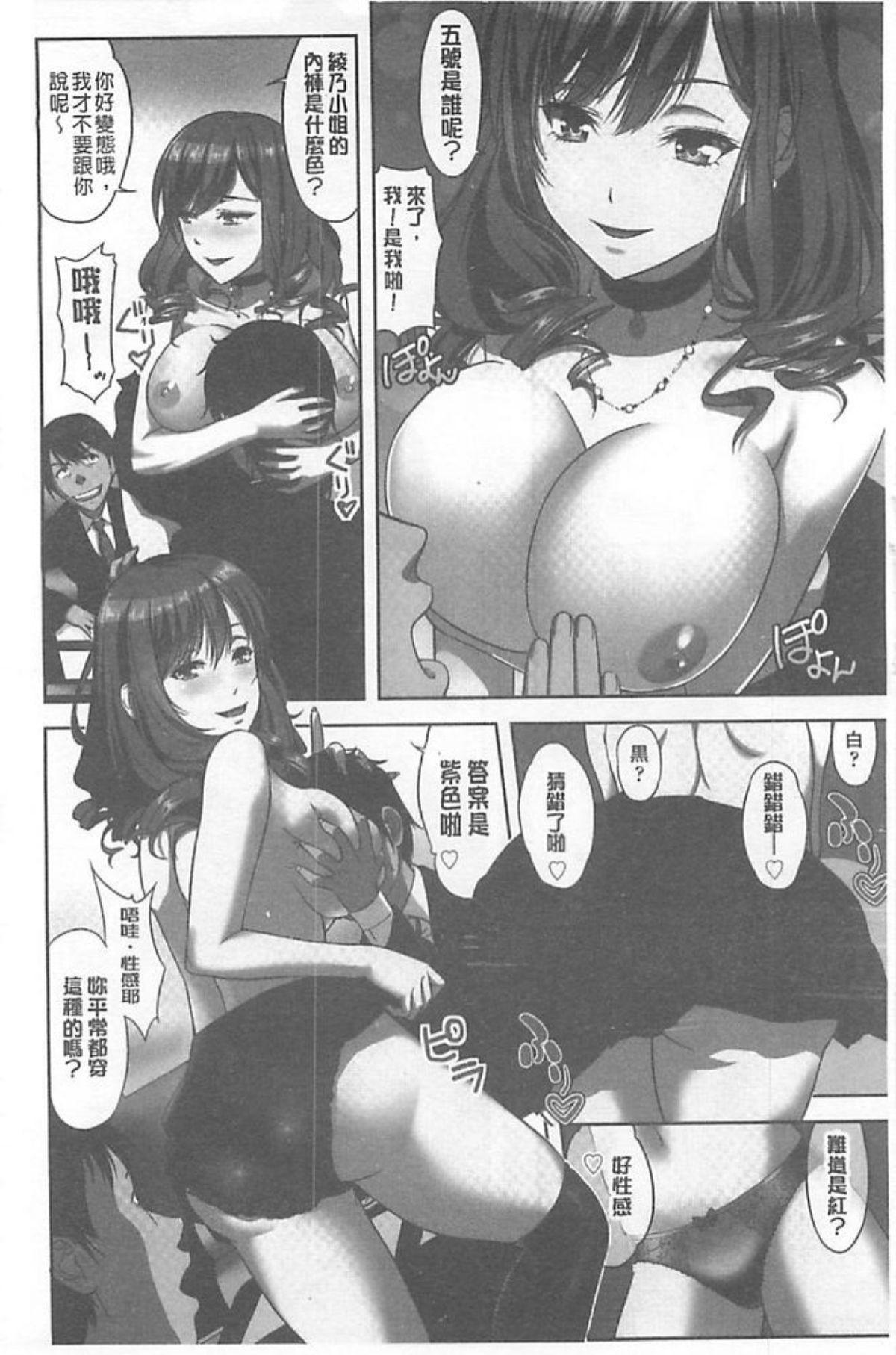 Chichi Otome   美乳的乙女 4