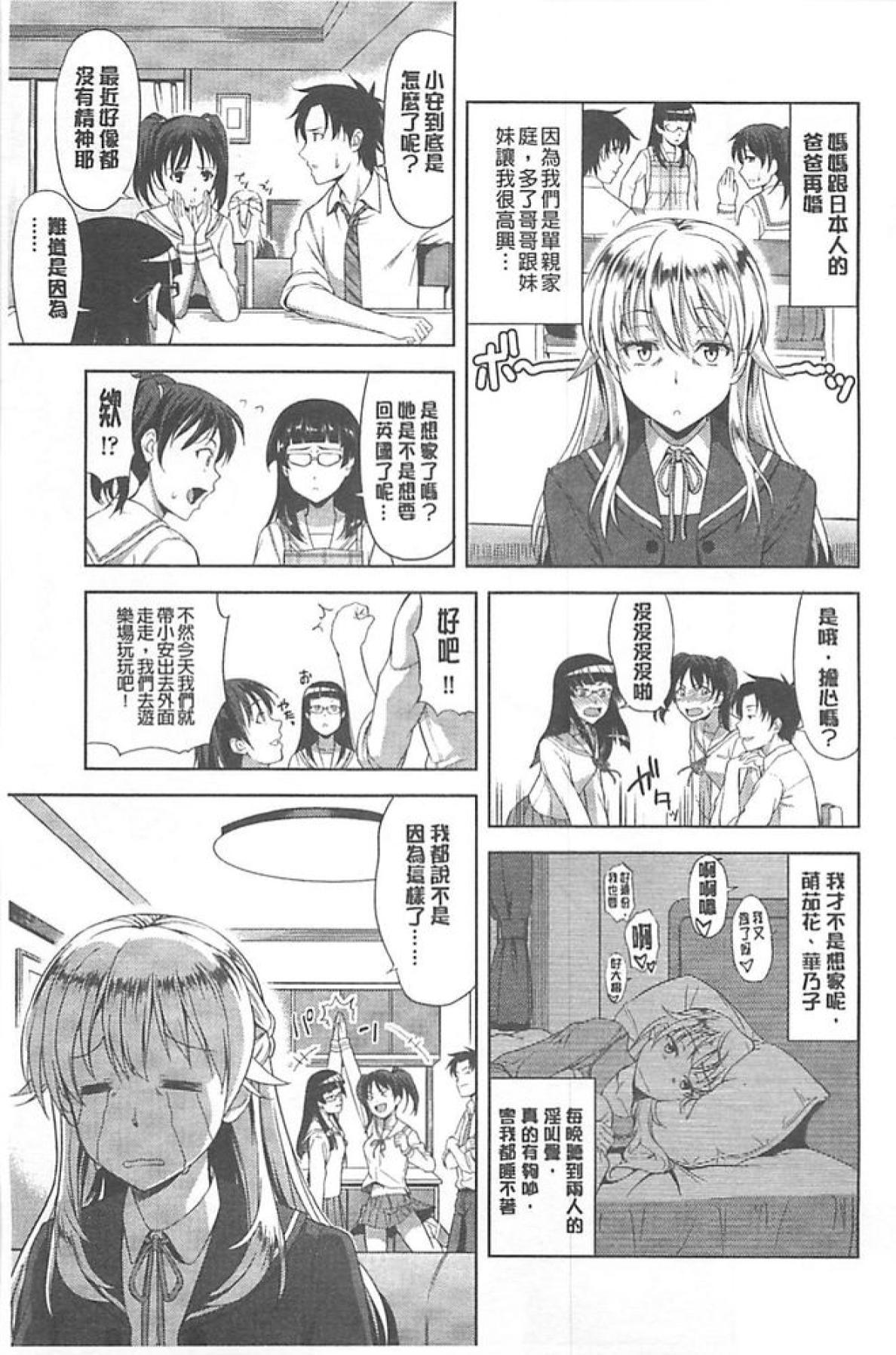 Chichi Otome   美乳的乙女 57