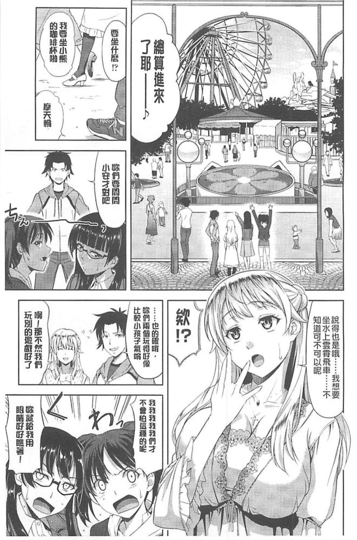 Chichi Otome   美乳的乙女 59