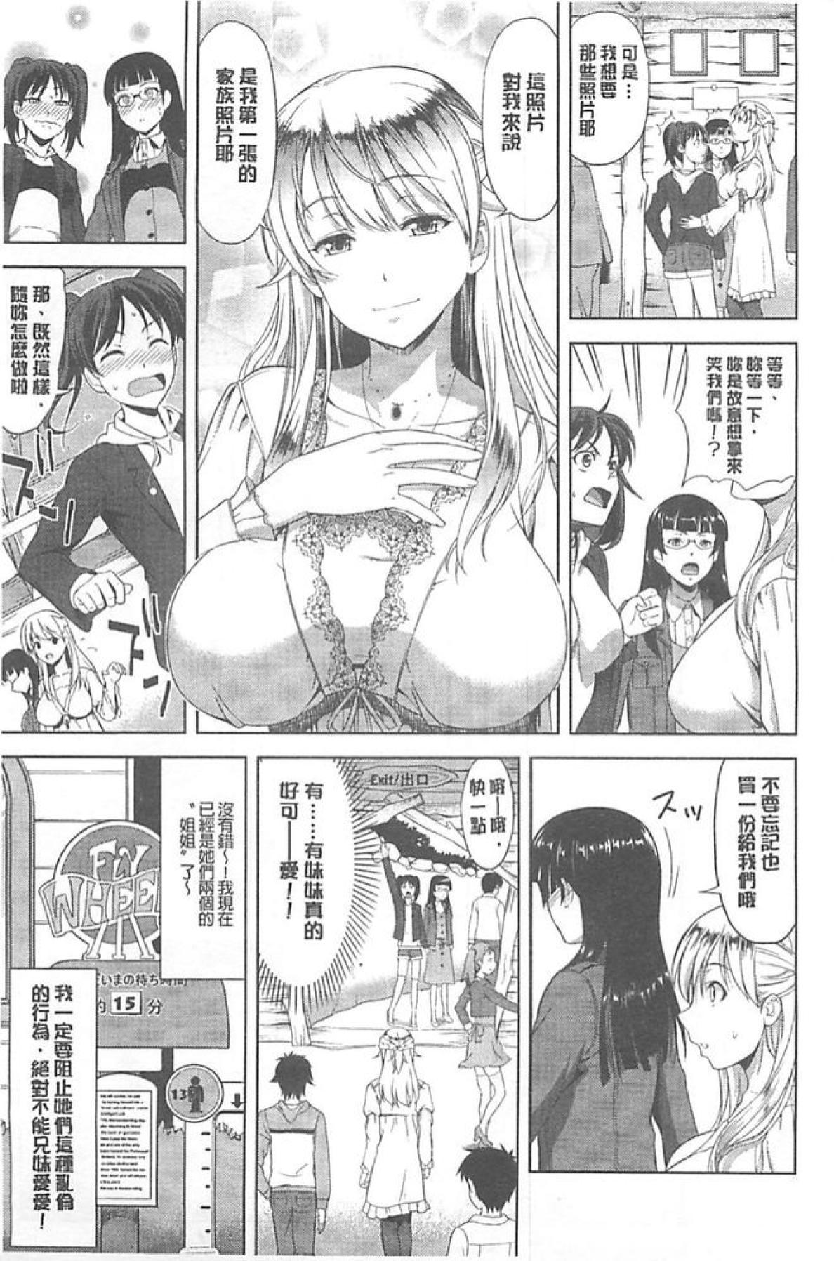 Chichi Otome   美乳的乙女 61