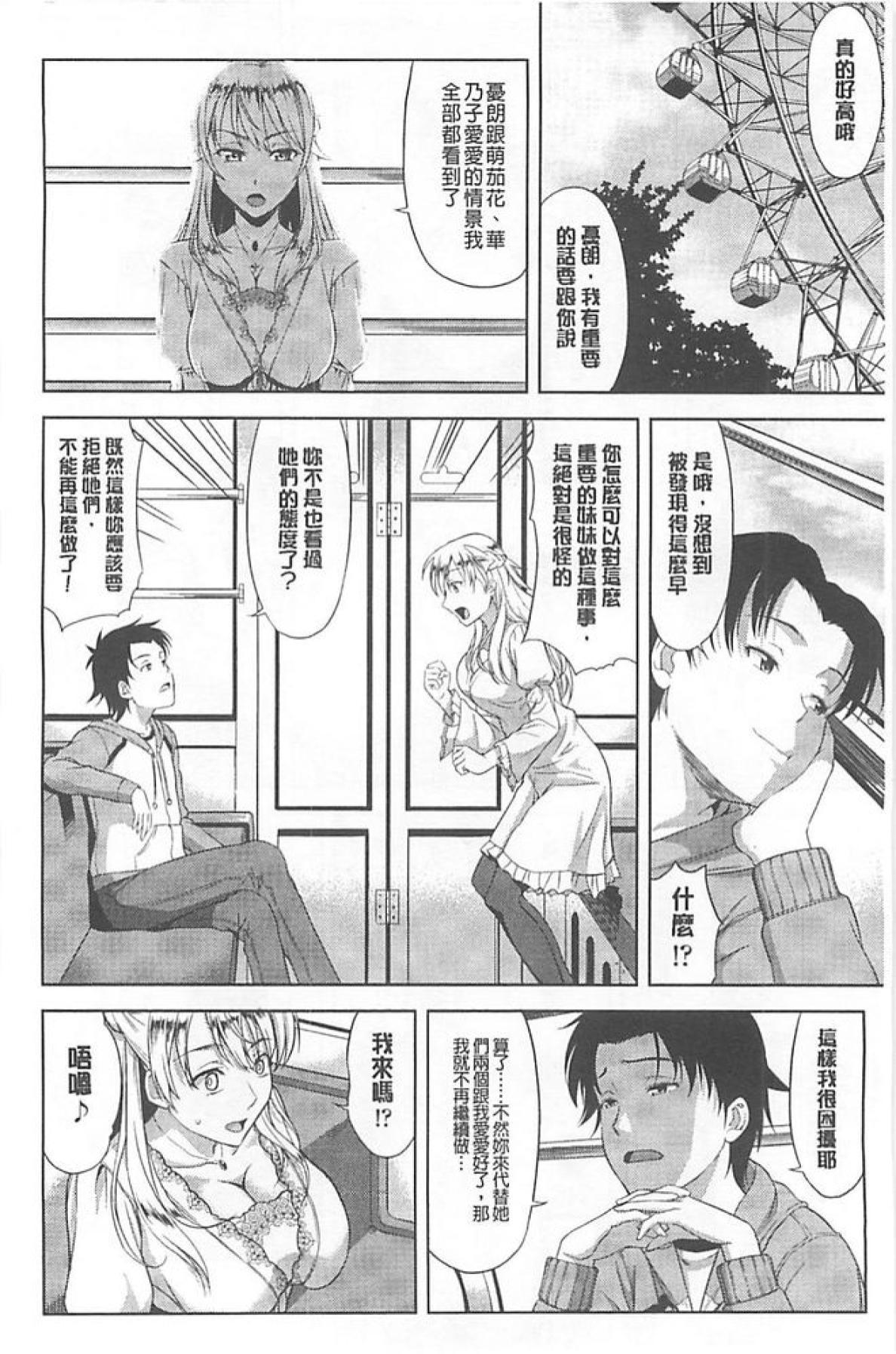 Chichi Otome   美乳的乙女 62