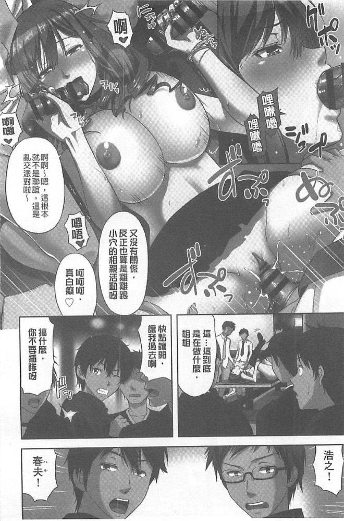 Chichi Otome   美乳的乙女 6