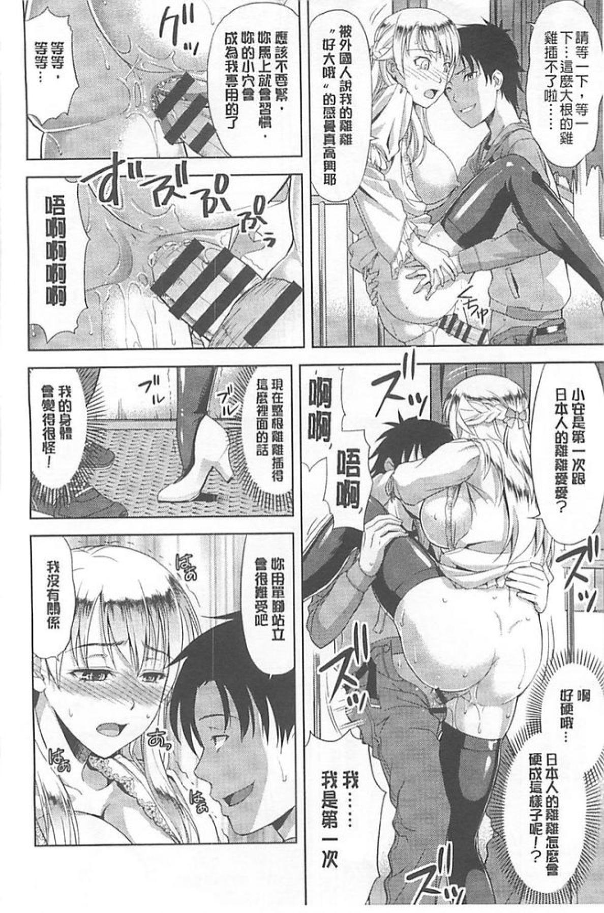 Chichi Otome   美乳的乙女 74