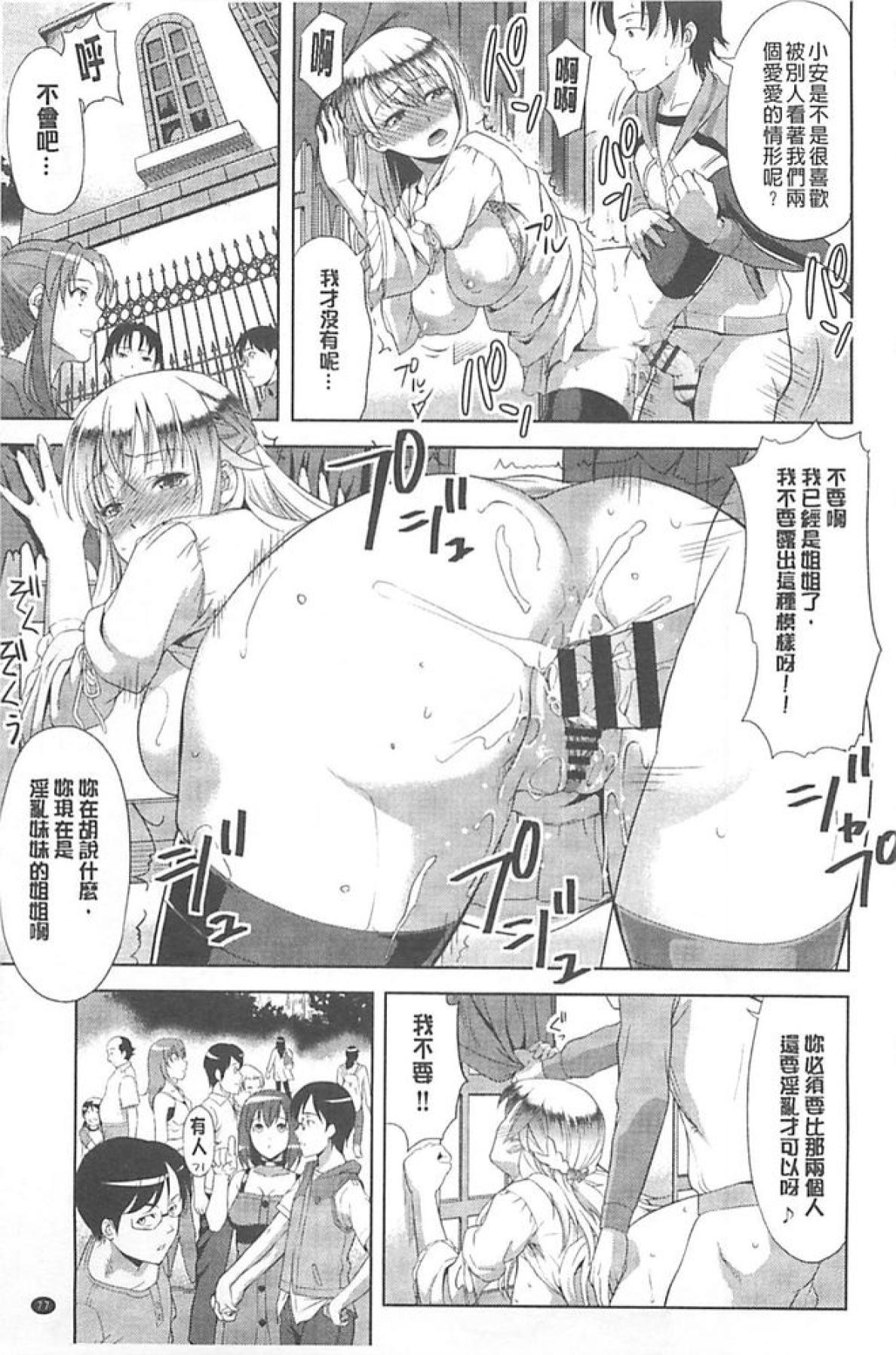 Chichi Otome   美乳的乙女 77