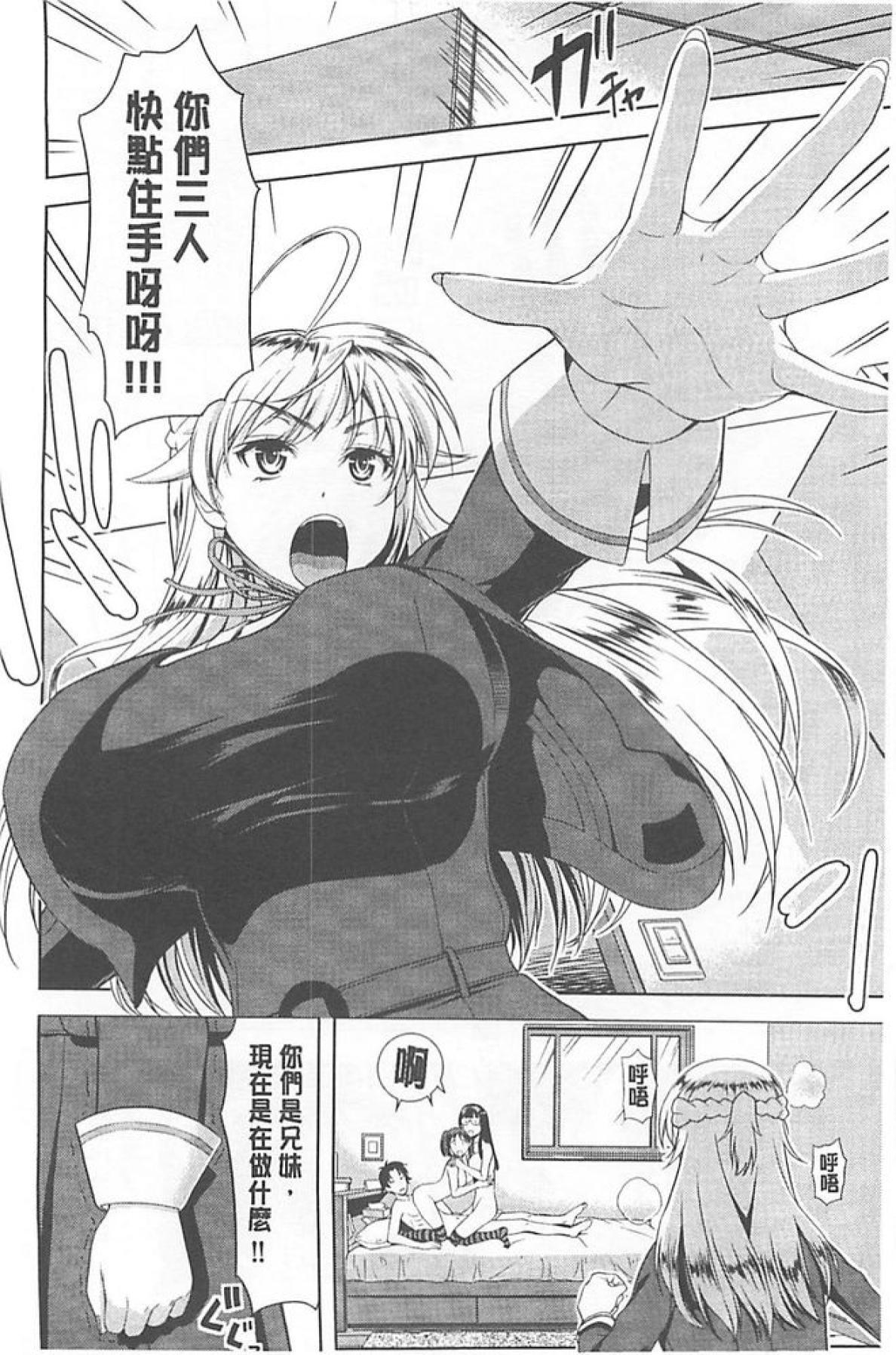 Chichi Otome   美乳的乙女 86