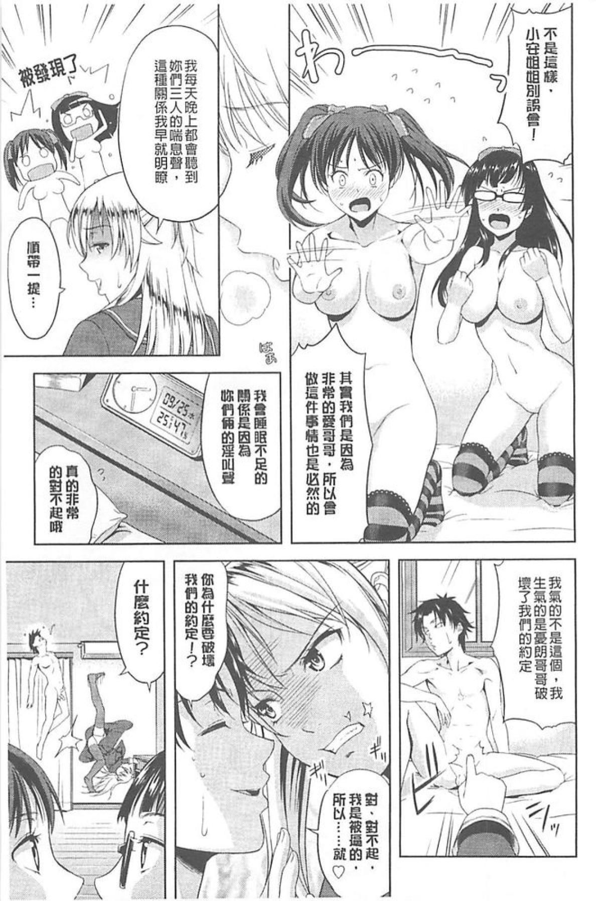 Chichi Otome   美乳的乙女 87